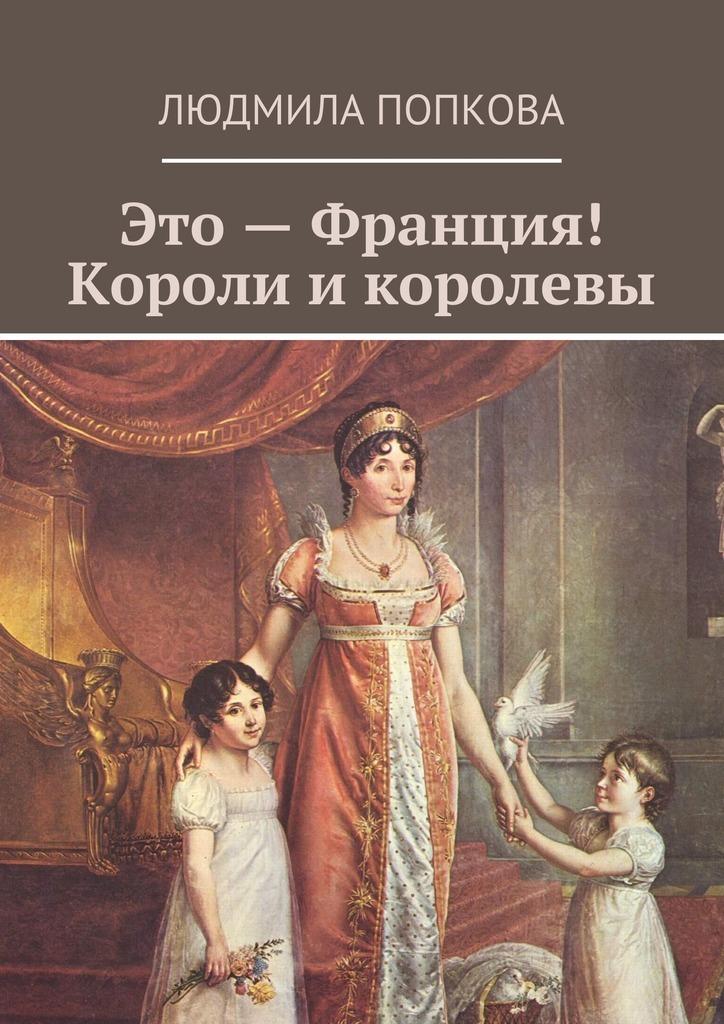 Людмила Попкова Это – Франция! Королиикоролевы цена