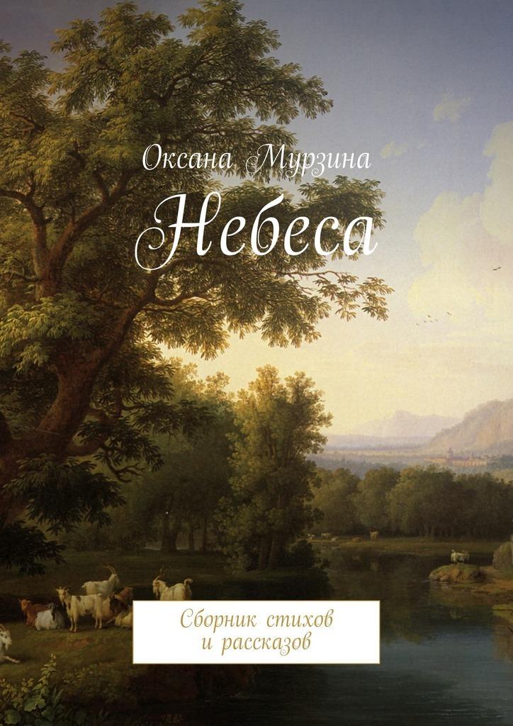 Оксана Мурзина Небеса. Сборник стихов ирассказов оксана сибирь энергетикадуши стихи