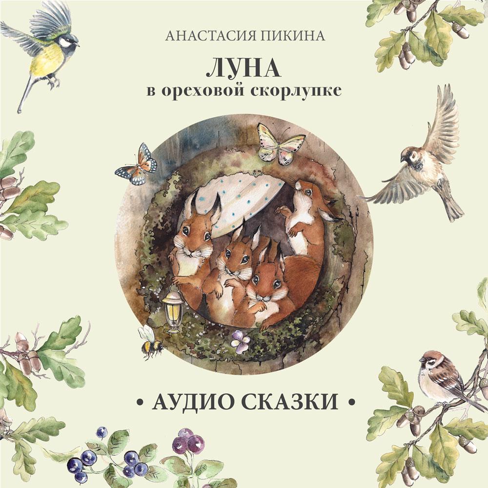 Анастасия Сергеевна Пикина Луна в ореховой скорлупке анастасия прановна янч луна