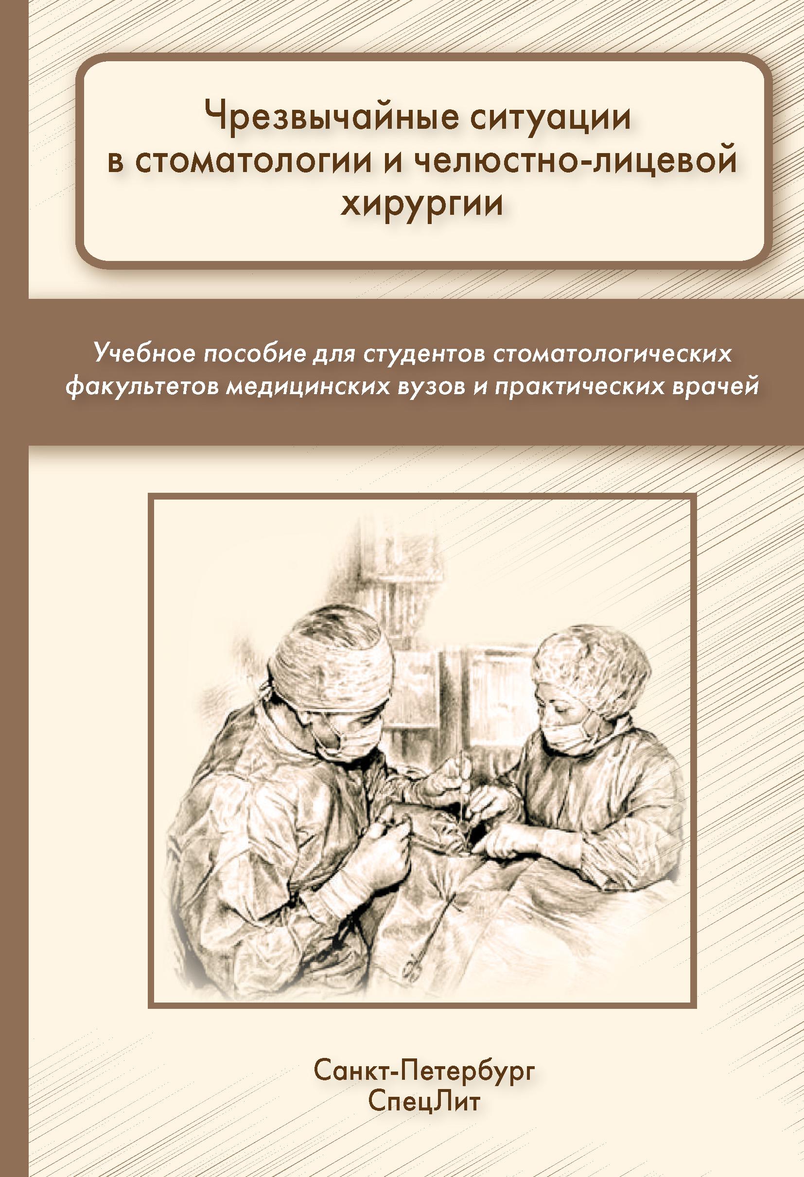 цена на С. Б. Фищев Чрезвычайные ситуации в стоматологии и челюстно-лицевой хирургии