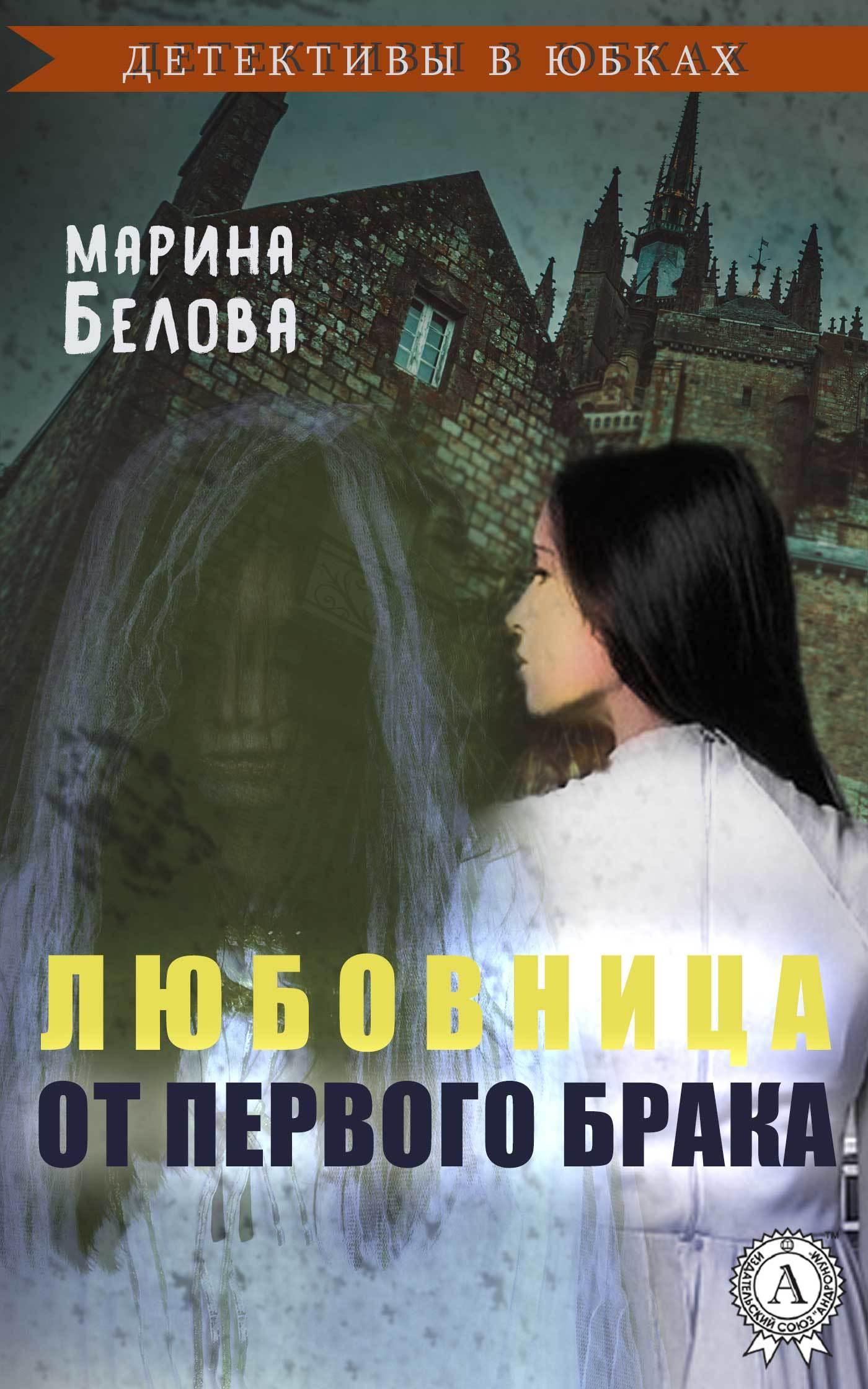 Марина Белова Любовница от первого брака марина белова золото ночного будапешта