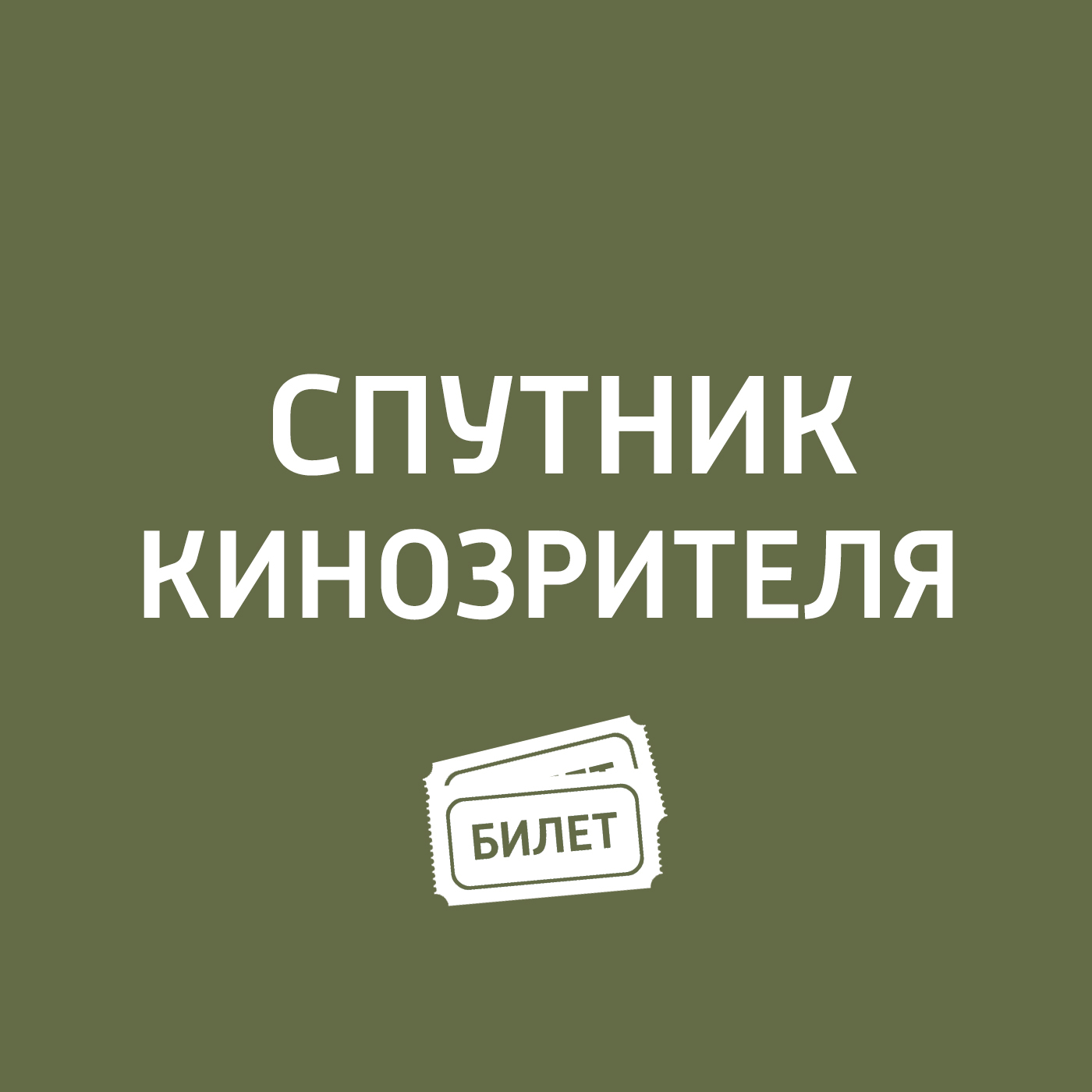 Антон Долин Евгений Евстигнеев народный артист ссср игорь горбачев