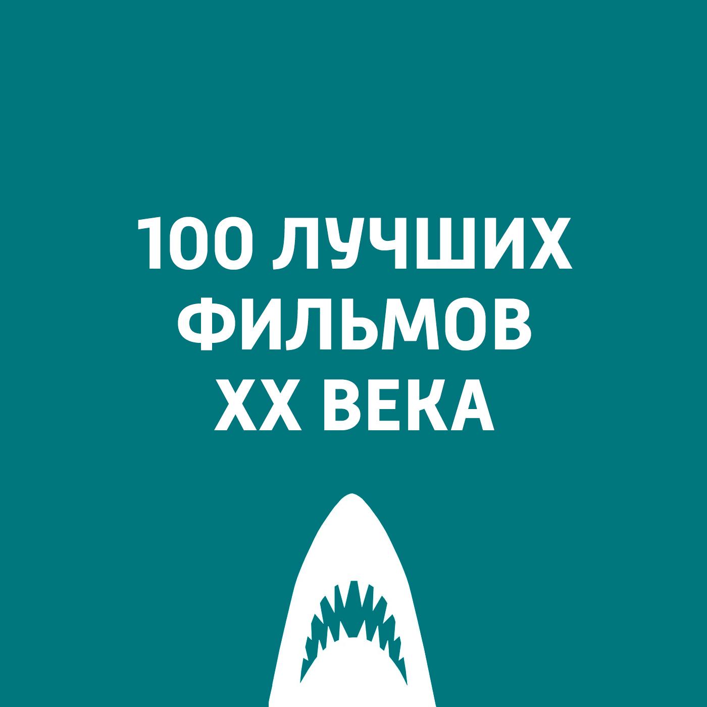 Антон Долин Фотоувеличение