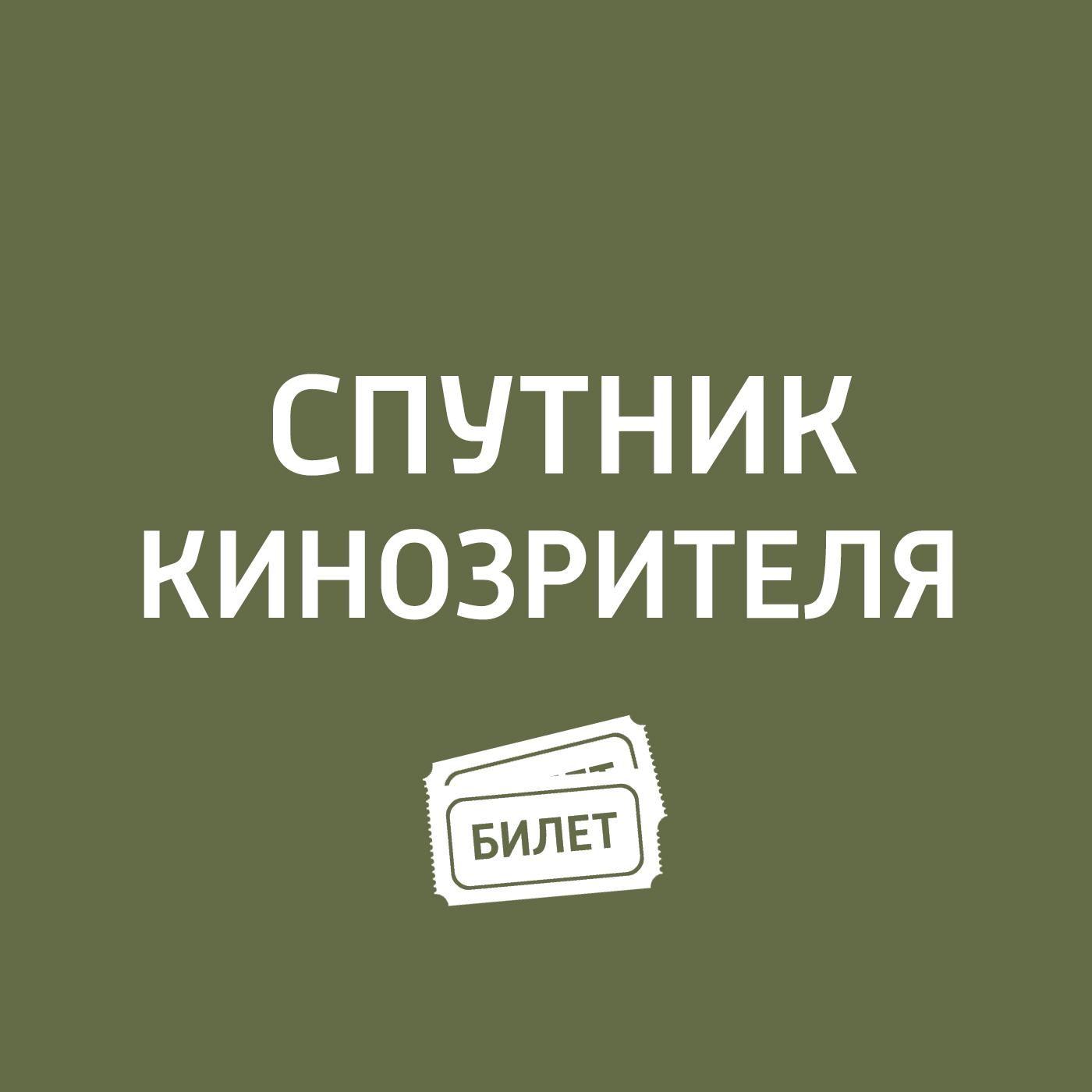 Антон Долин РЭД 2, «Смурфики 2, «Византия и др. антон долин не угаснет надежда воровка книг и др