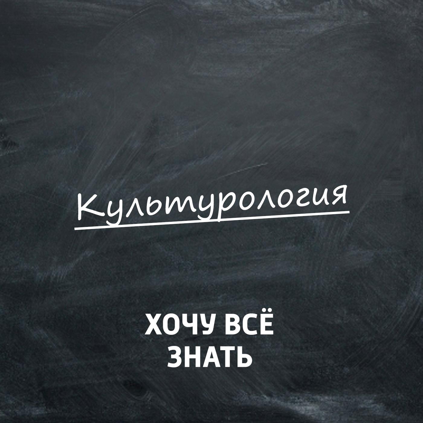 цены на Творческий коллектив программы «Хочу всё знать» Образ храма в Средневековой Руси