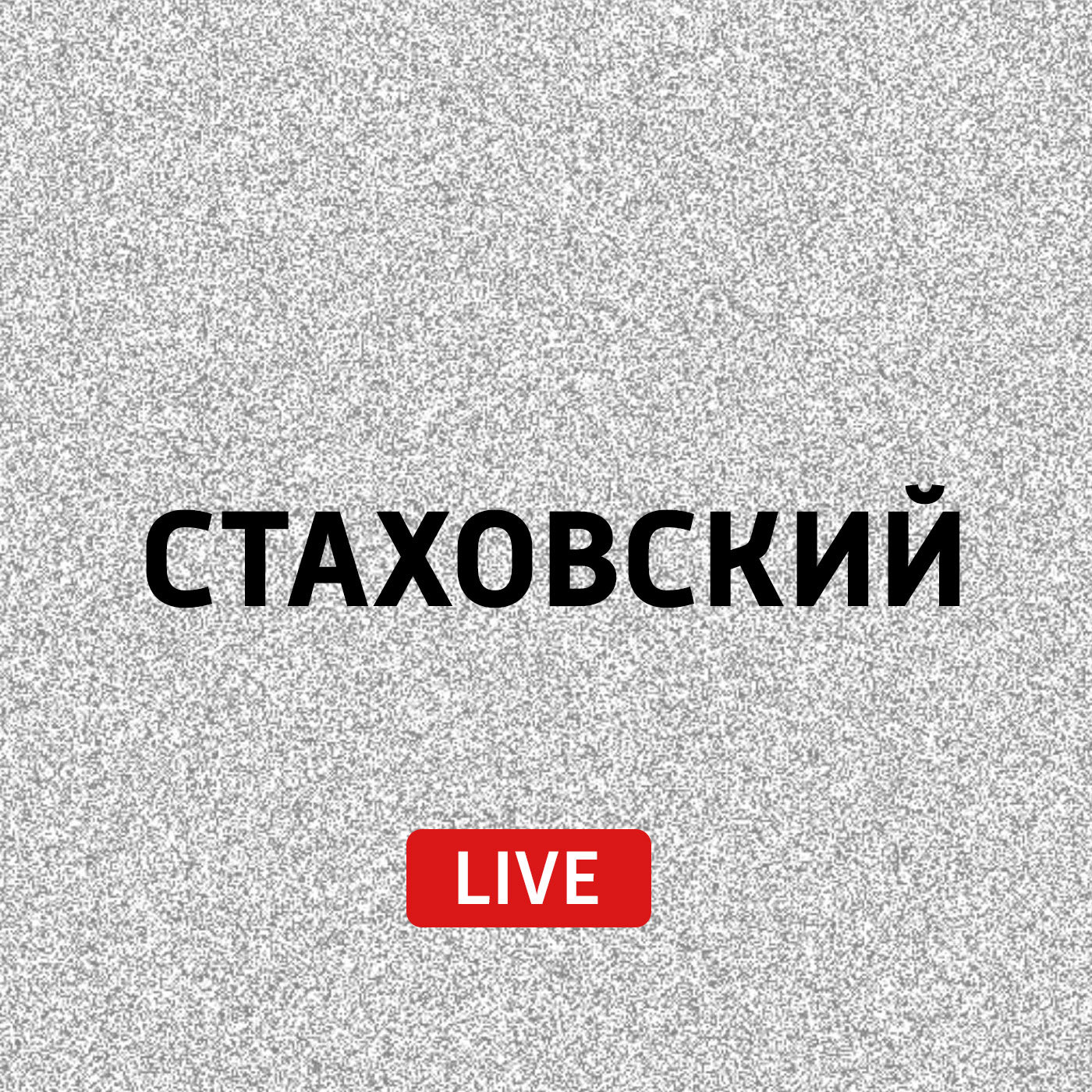 Евгений Стаховский Стаховский LIVE. Анонс евгений стаховский хаю хай