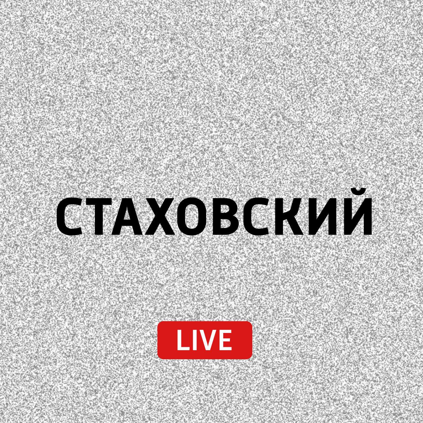 Евгений Стаховский Стаховский LIVE. Анонс евгений стаховский кнут гамсун