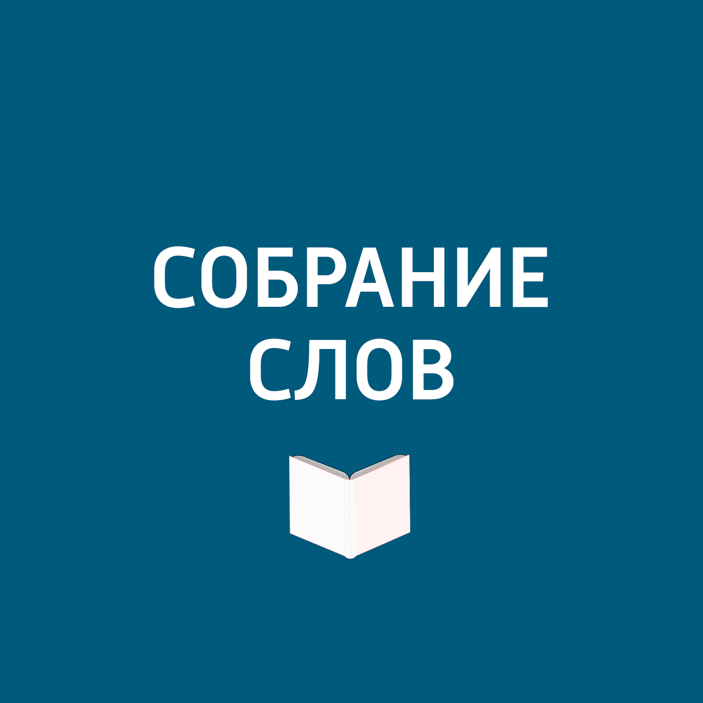 Творческий коллектив программы «Собрание слов» 12 декабря - 145 лет со дня открытия Политехнического музея!