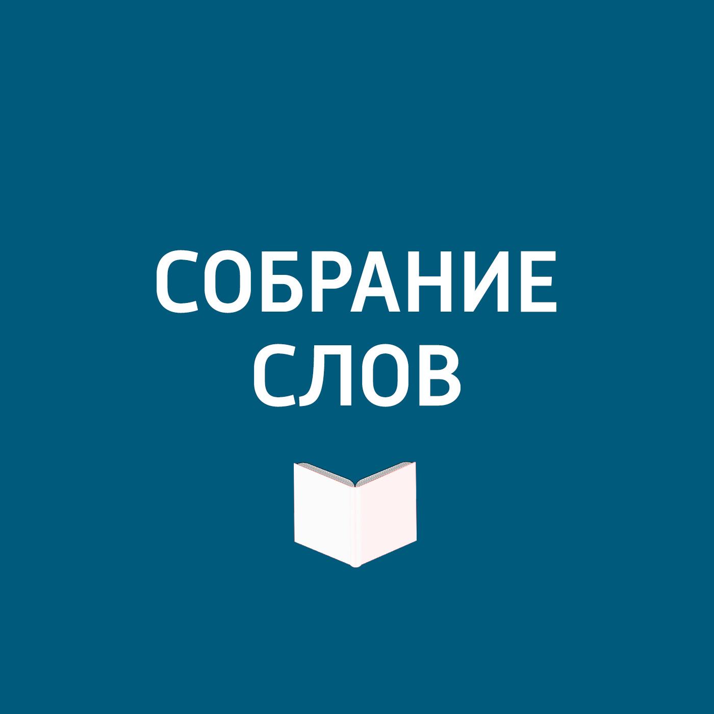 Творческий коллектив программы «Собрание слов» Большое интервью Андрея Максимова