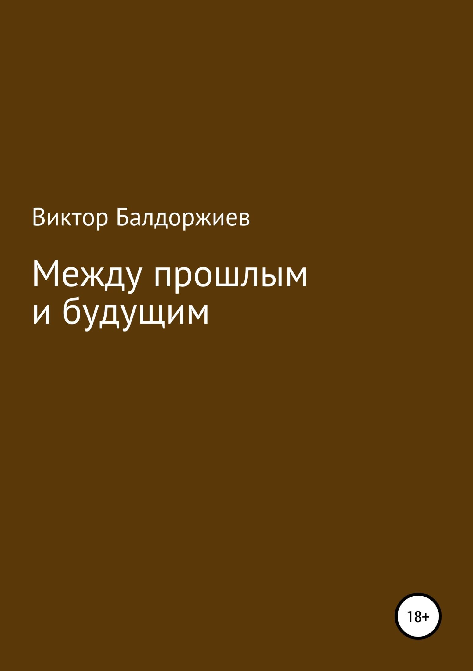 Виктор Балдоржиев Между прошлым и будущим от бешенства человек умирает