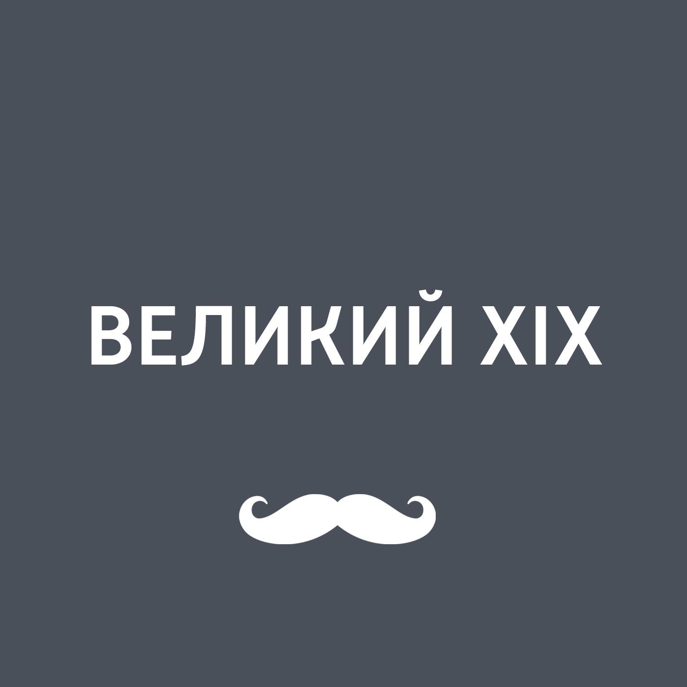 Игорь Ружейников Кто был по национальности и кому молился российский люд в XIX веке