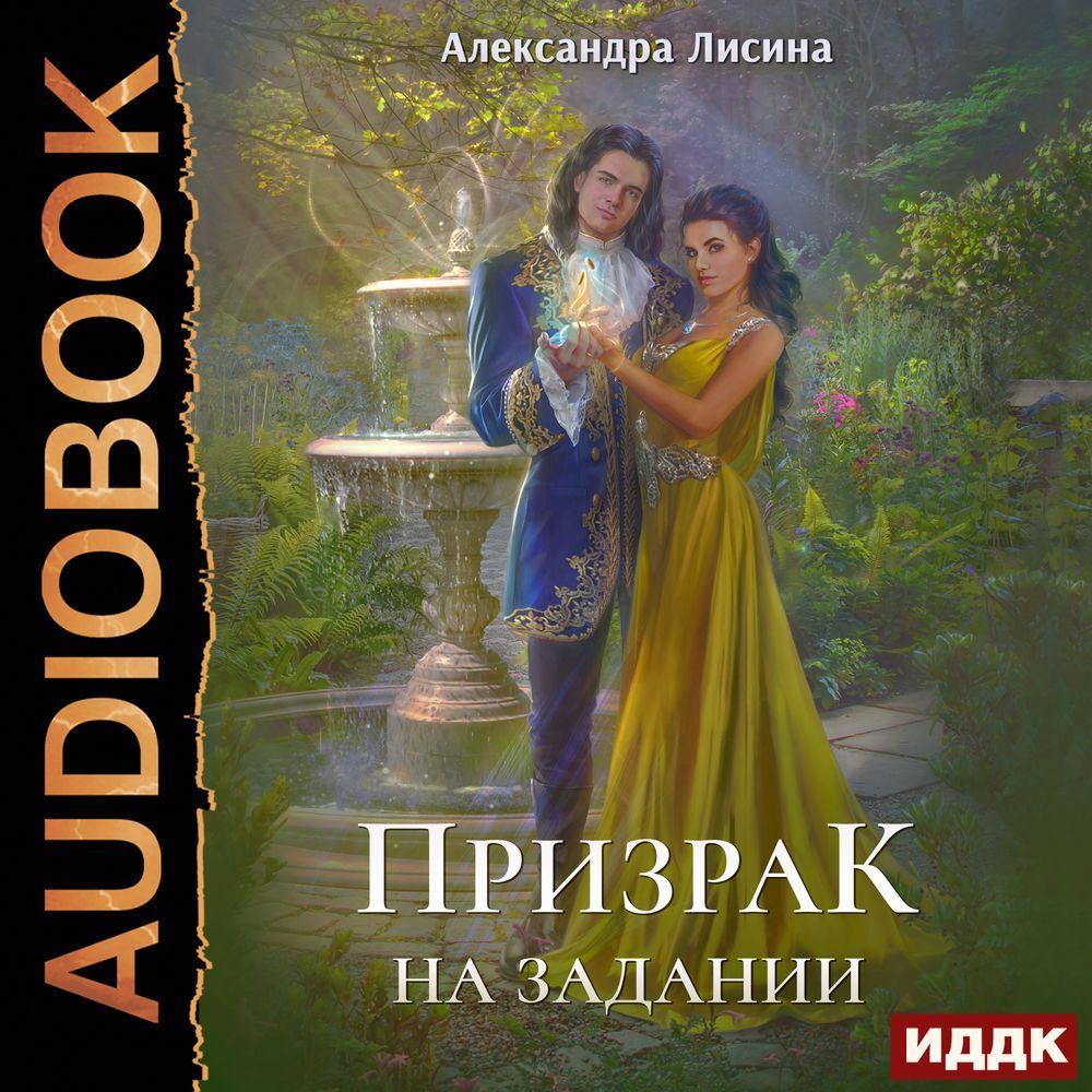 Александра Лисина Призрак на задании александра лисина призрак на задании