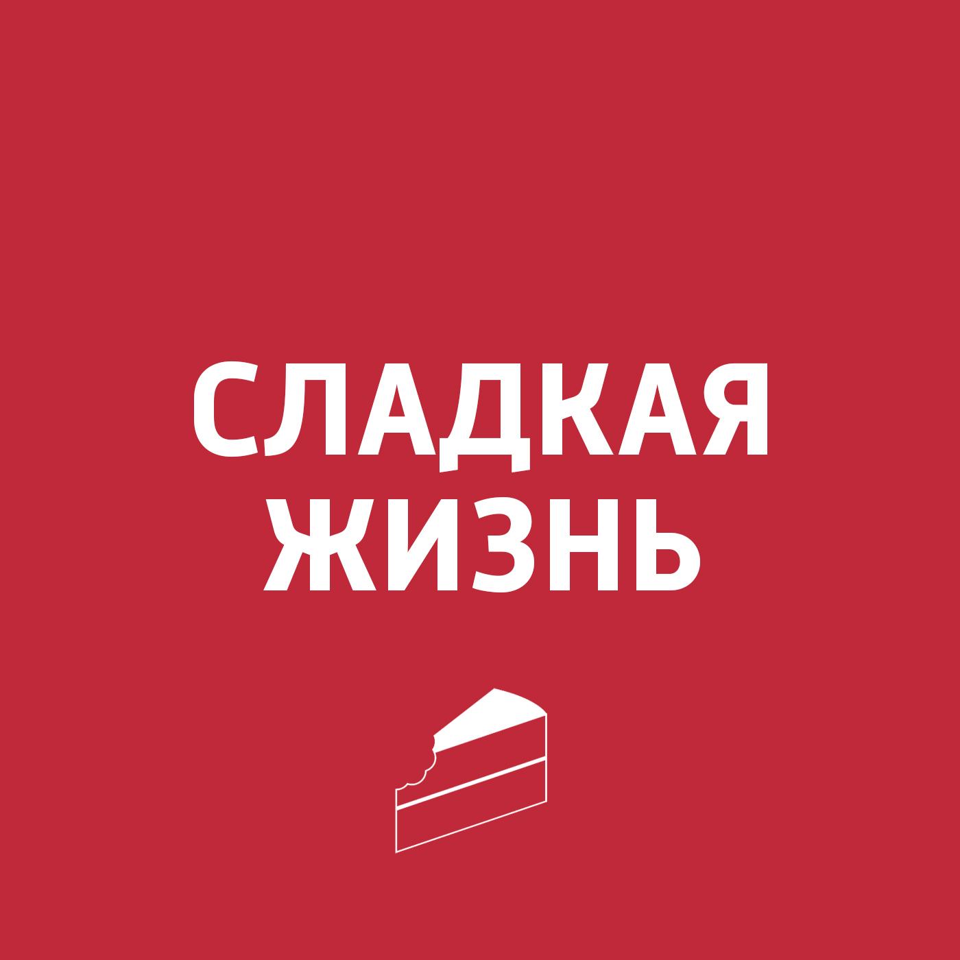 Картаев Павел Восточные сладости
