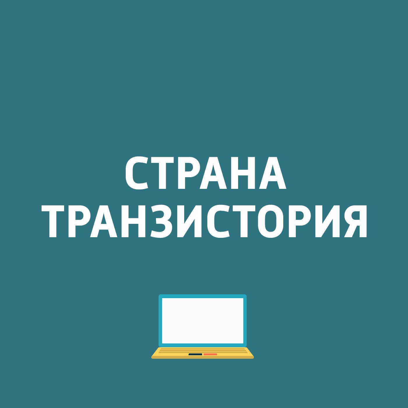 Картаев Павел YotaPhone 3, В Москве прошел Geek Picnic