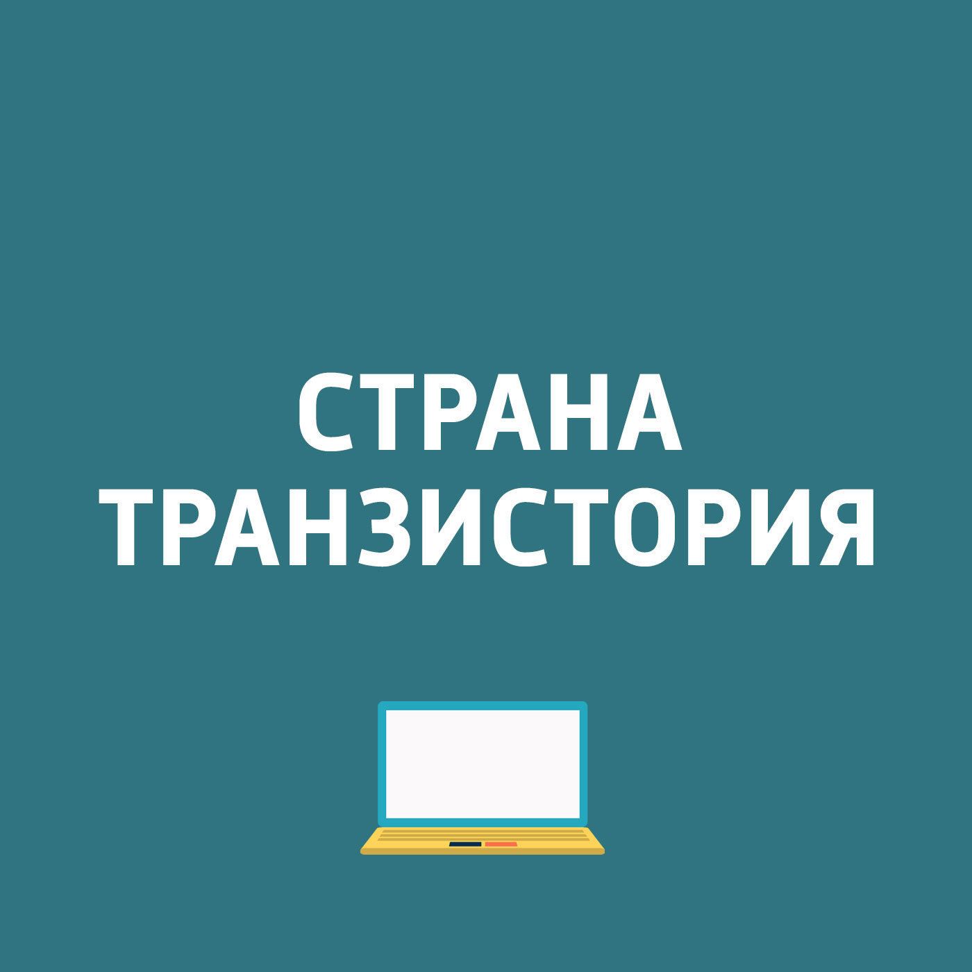Картаев Павел Надоедливое Prisma; Цукерберг заклеивает веб-камеру; «Твиттер увеличил видео... включить веб камеру на ноутбуке