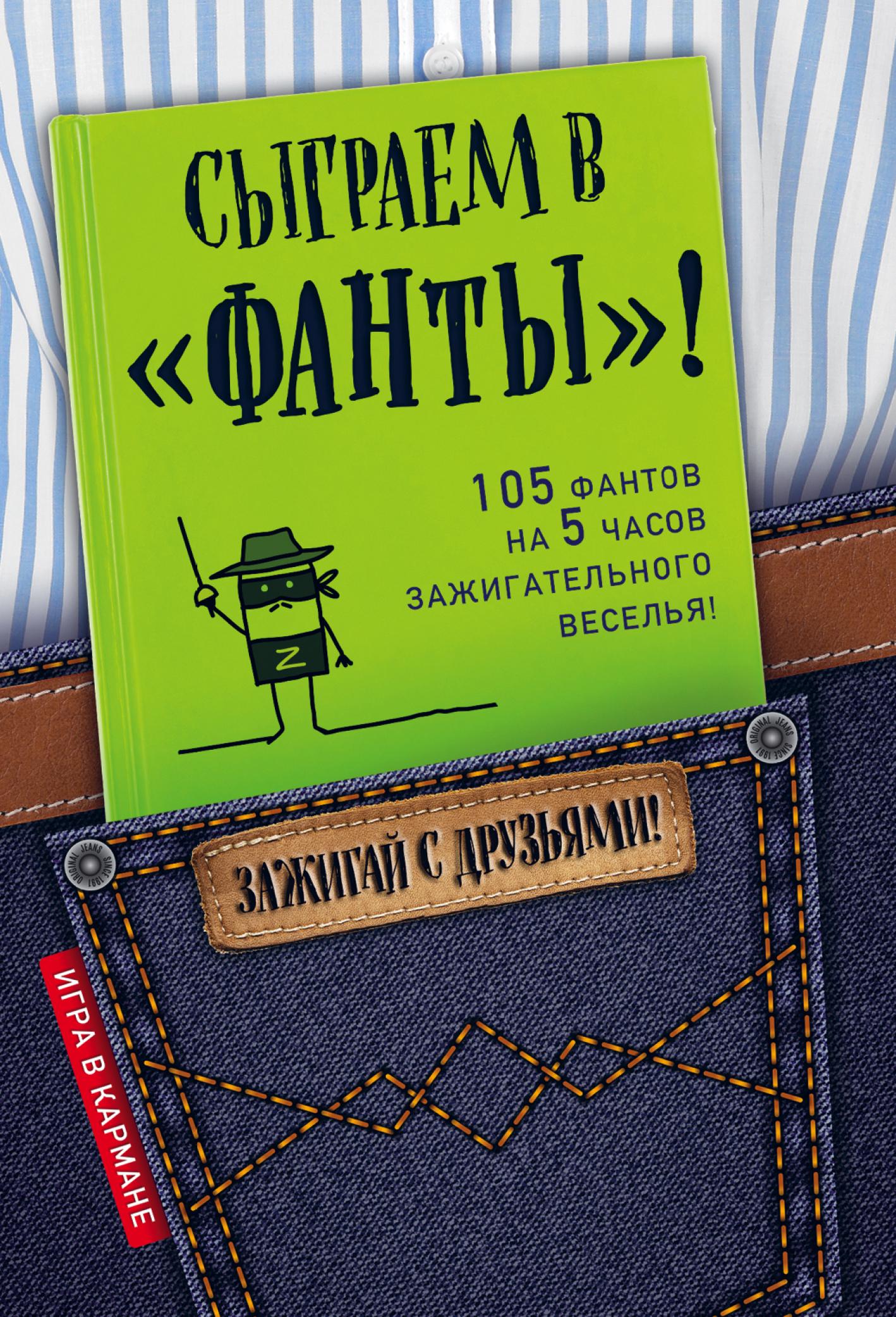 Ирина Парфенова Сыграем в «Фанты»! сыграем в фанты