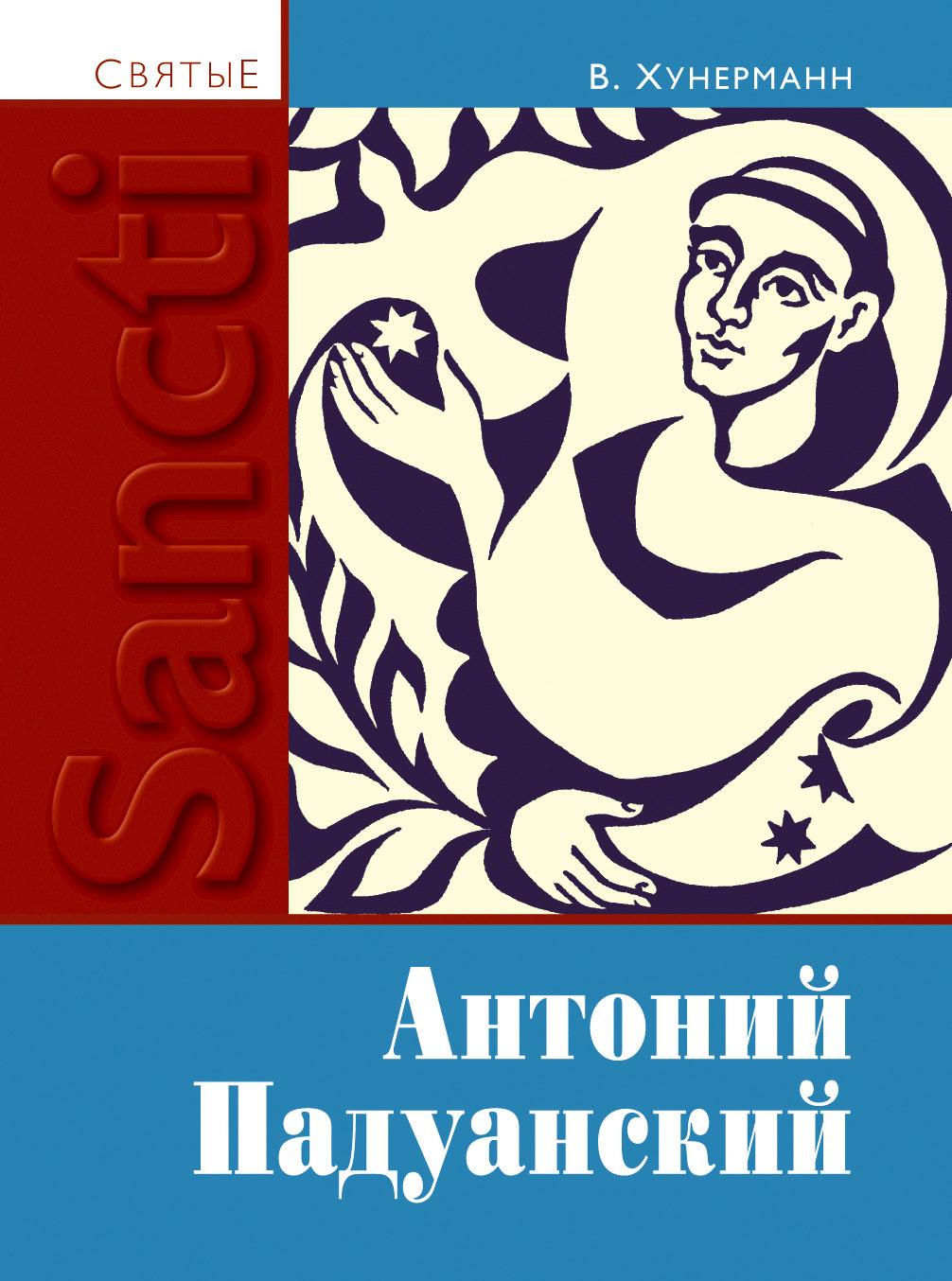 Вильгельм Хунерман Святой Антоний Падуанский алексей петрович бородкин святой антоний
