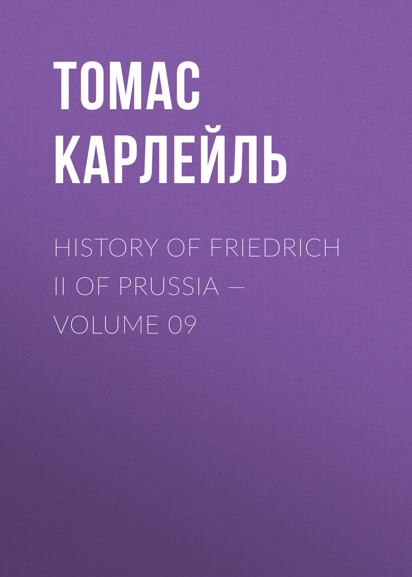 Томас Карлейль History of Friedrich II of Prussia — Volume 09 томас карлейль history of friedrich ii of prussia volume 10