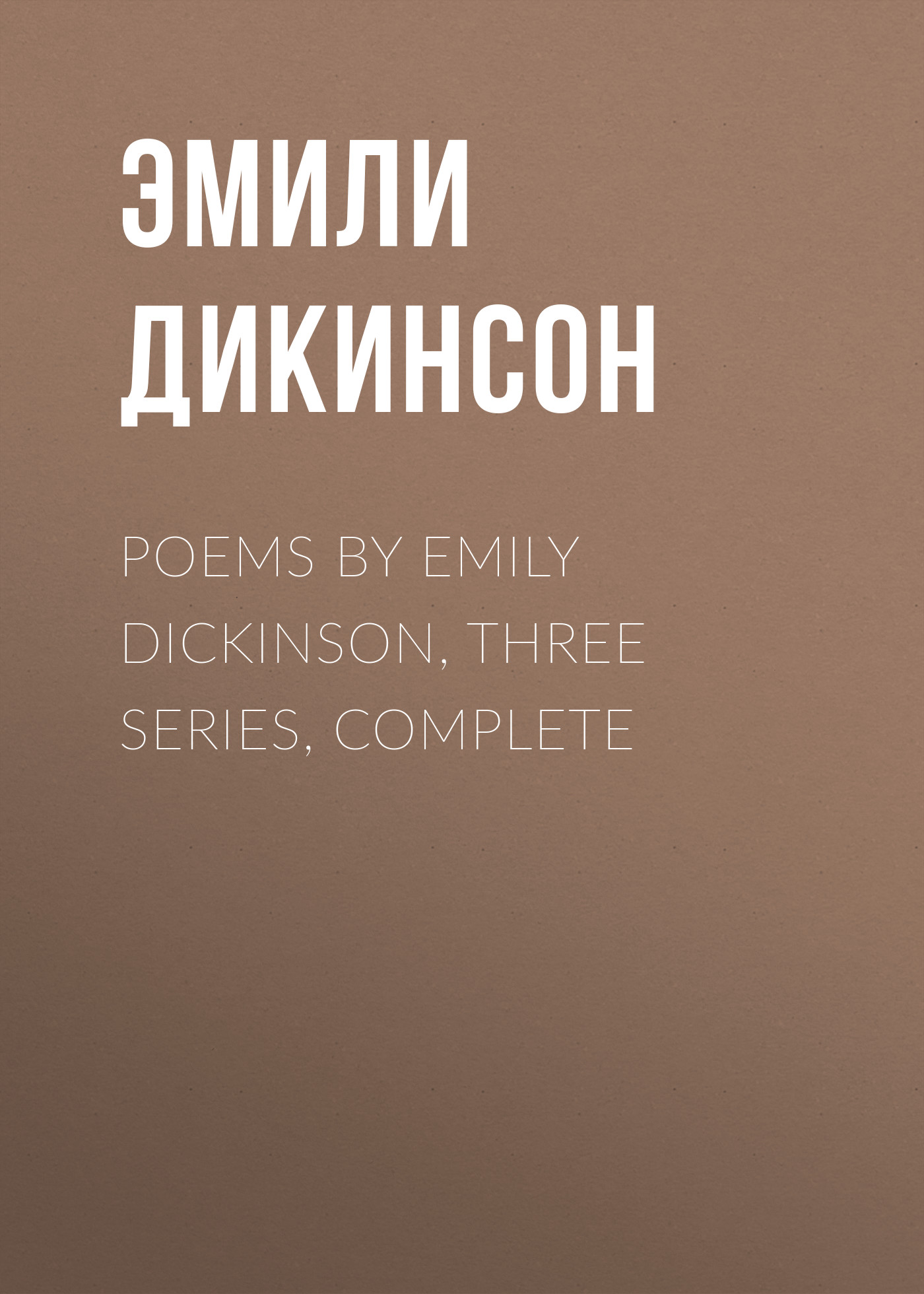 Эмили Дикинсон Poems by Emily Dickinson, Three Series, Complete complete poems of hart crane