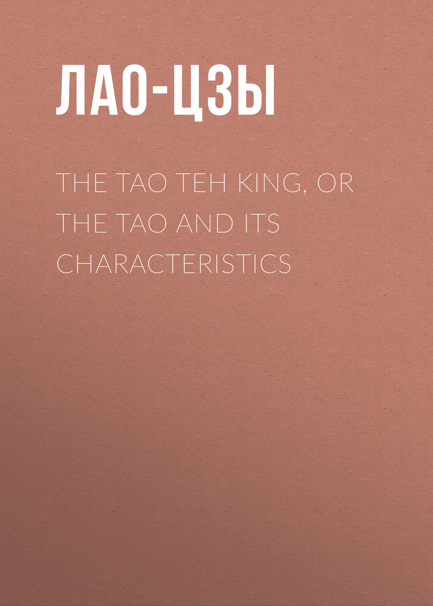 Лао-цзы The Tao Teh King, or the Tao and its Characteristics lacywear u 19 teh