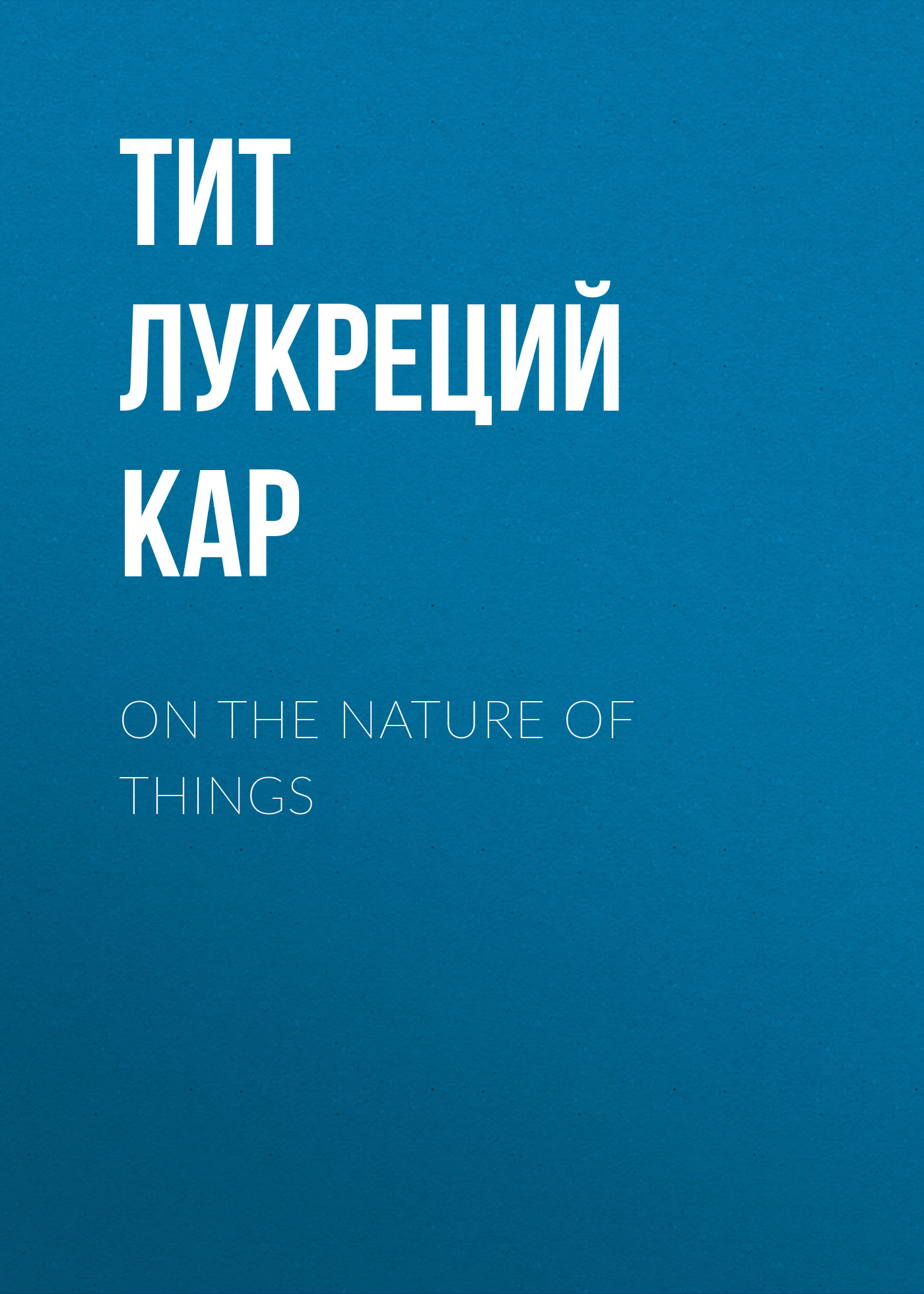 Тит Лукреций Кар On the Nature of Things things on earth толстовка