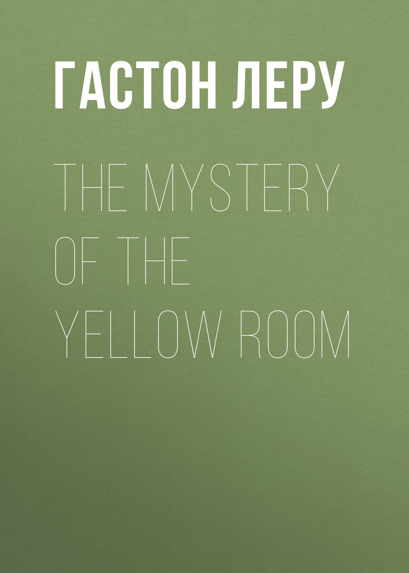 Гастон Леру The Mystery of the Yellow Room гастон леру le fantôme de l opéra