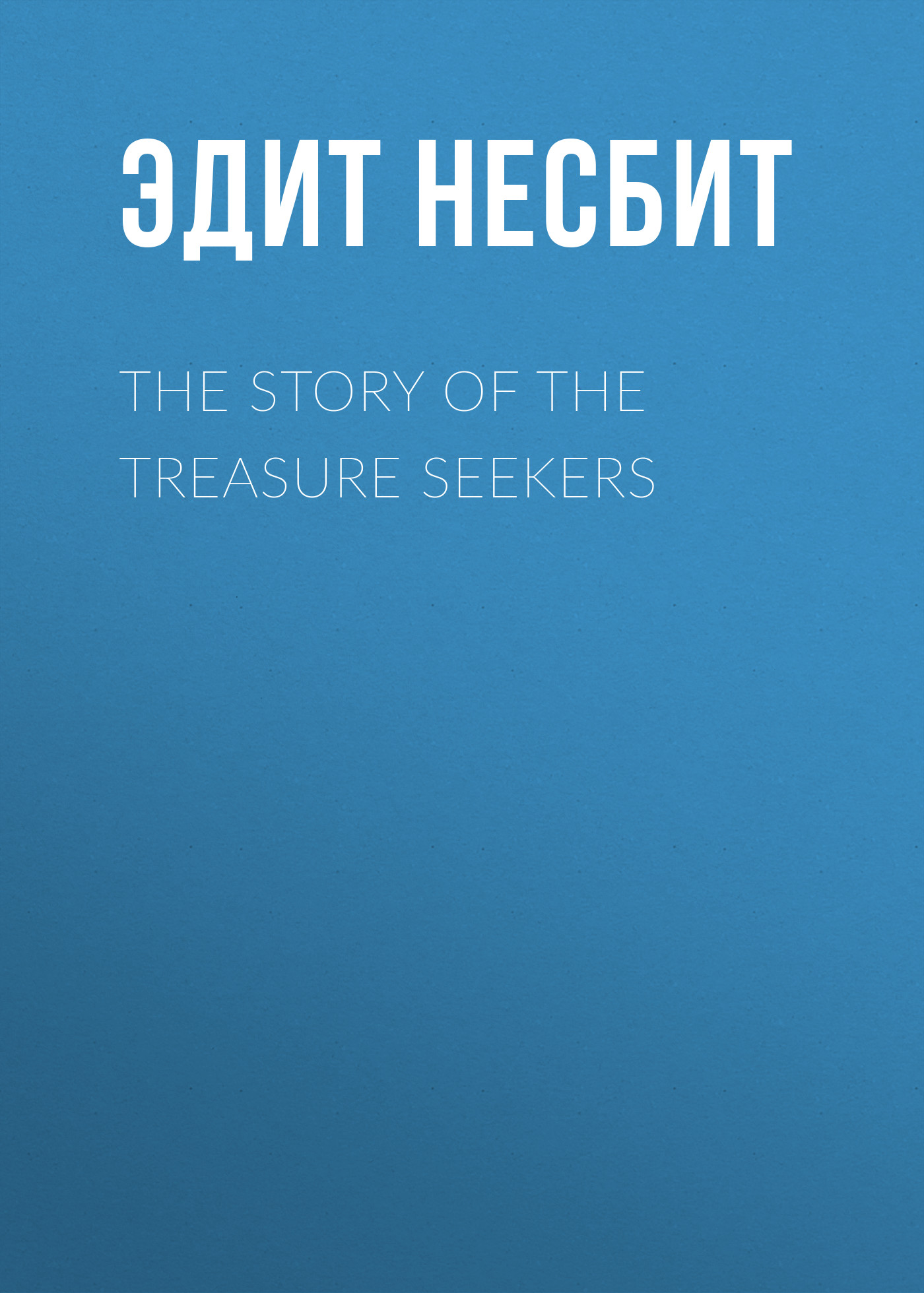 Эдит Несбит The Story of the Treasure Seekers the hole story