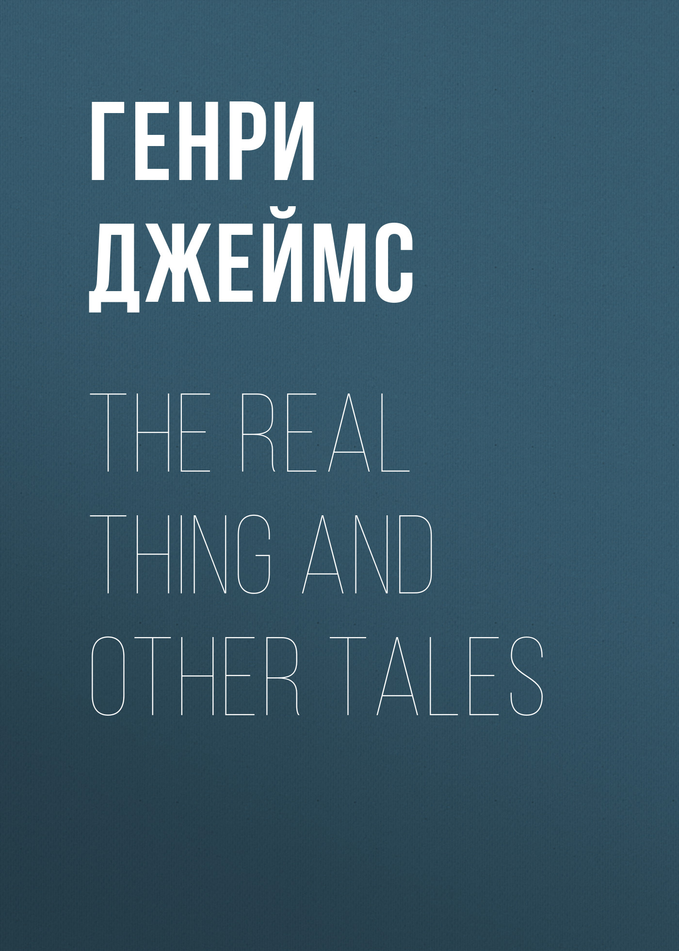 Генри Джеймс The Real Thing and Other Tales taste and other tales cd