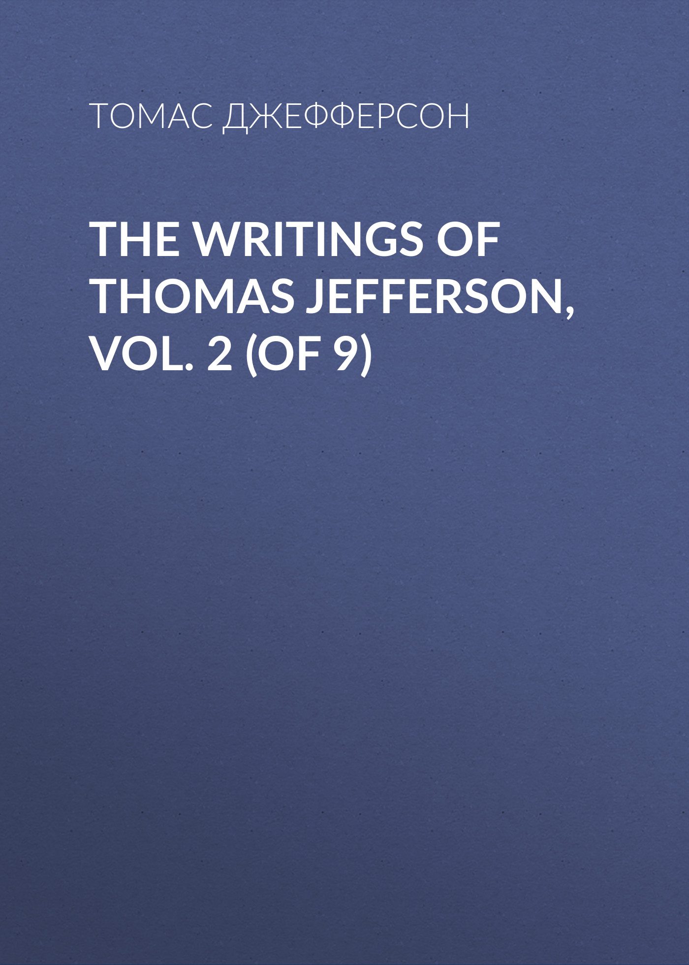 Томас Джефферсон The Writings of Thomas Jefferson, Vol. 2 (of 9) jefferson starship the definitive concert