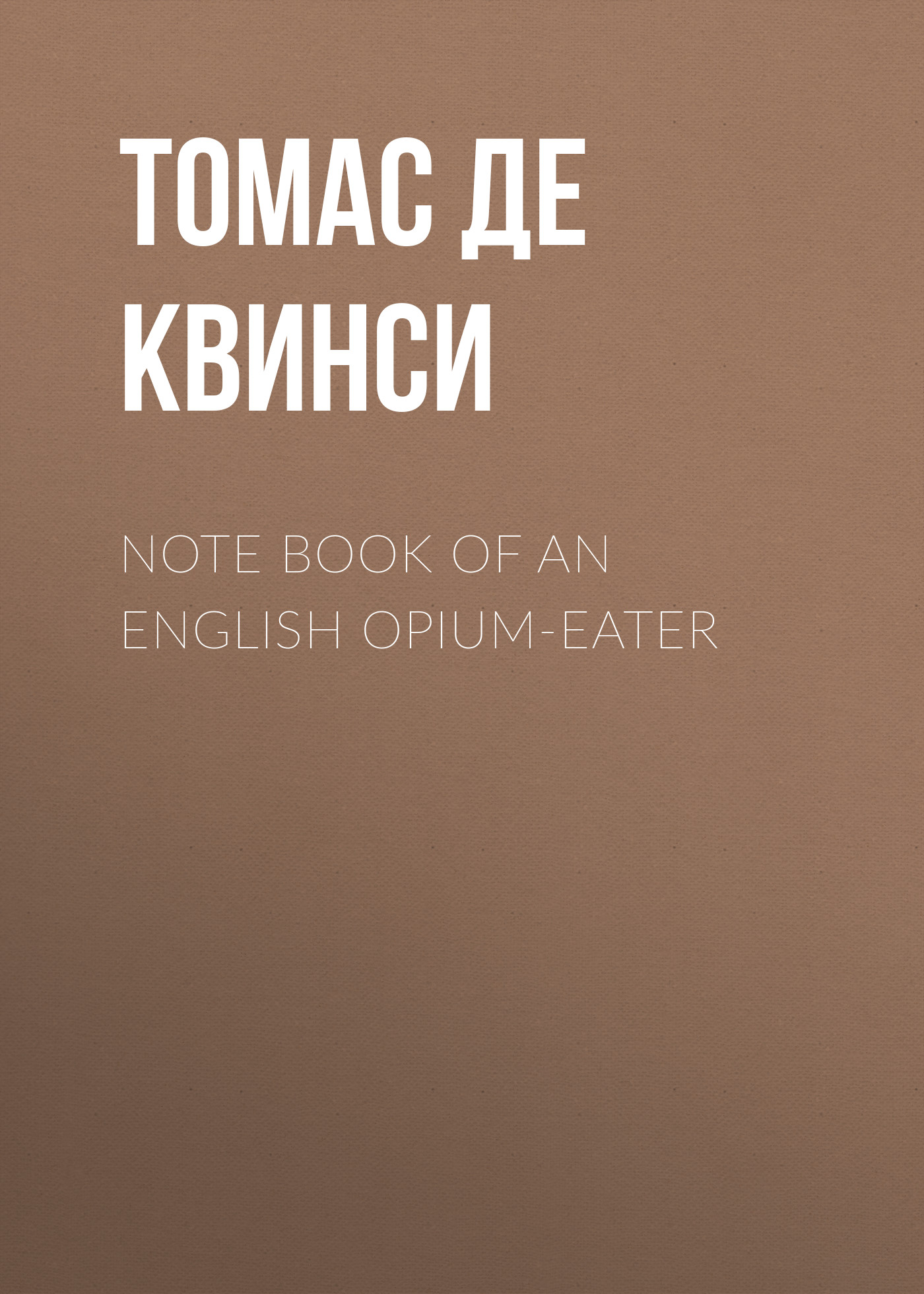 Томас де Квинси Note Book of an English Opium-Eater томас де квинси the uncollected writings of thomas de quincey vol 1