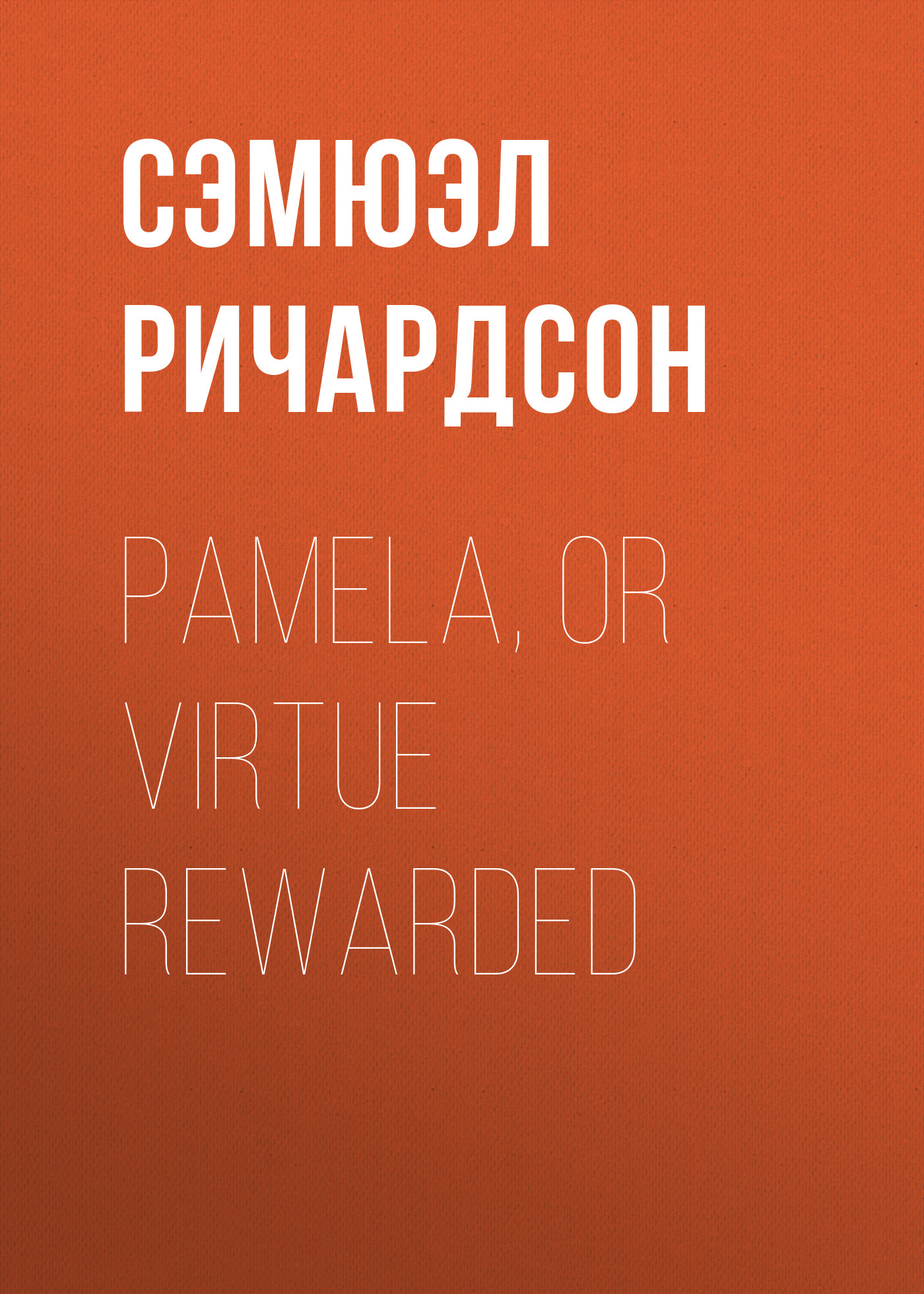 Сэмюэл Ричардсон Pamela, or Virtue Rewarded virtue