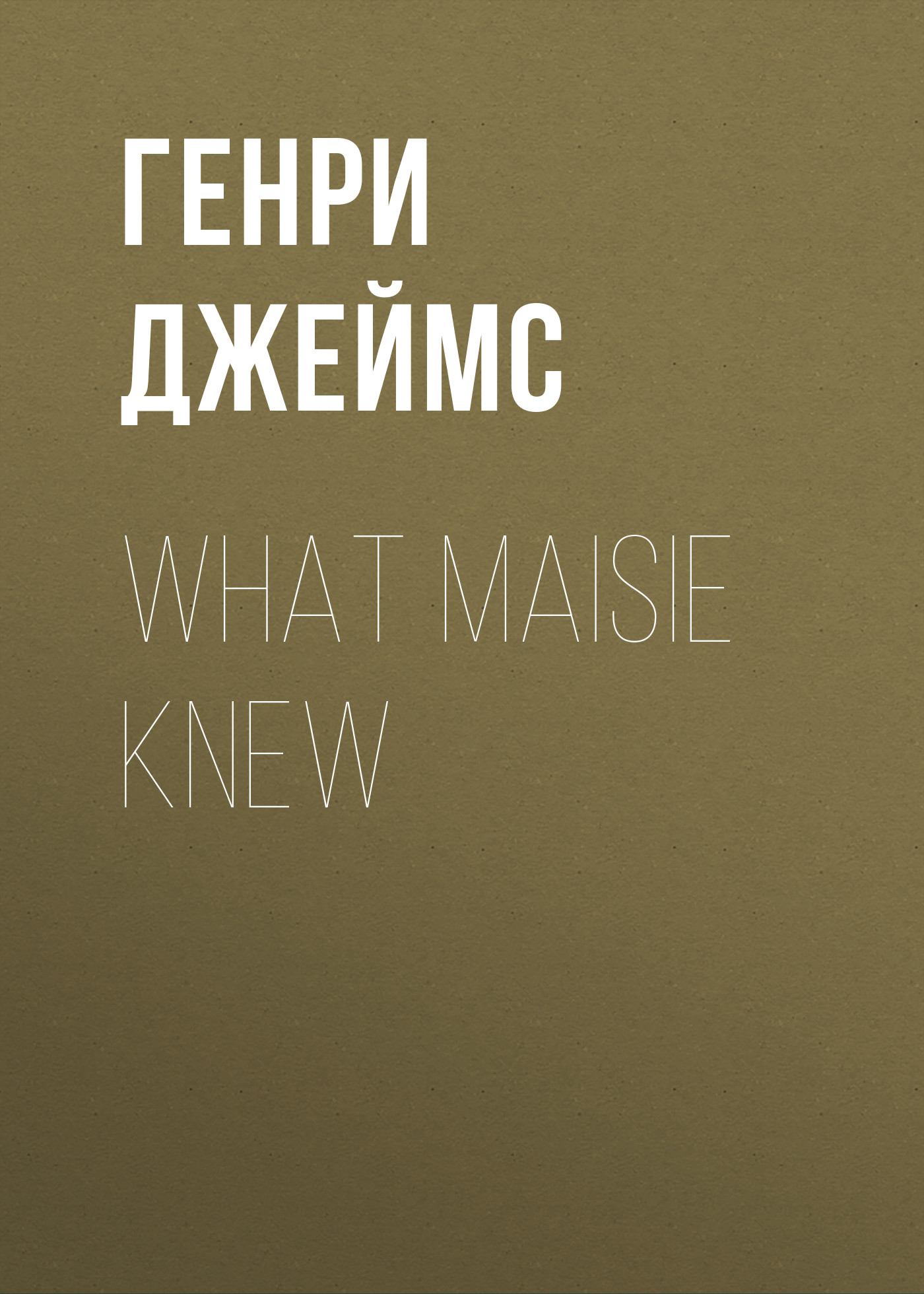 Генри Джеймс What Maisie Knew neil cornwell the turn of the screw and what maisie knew contemporary critical essays