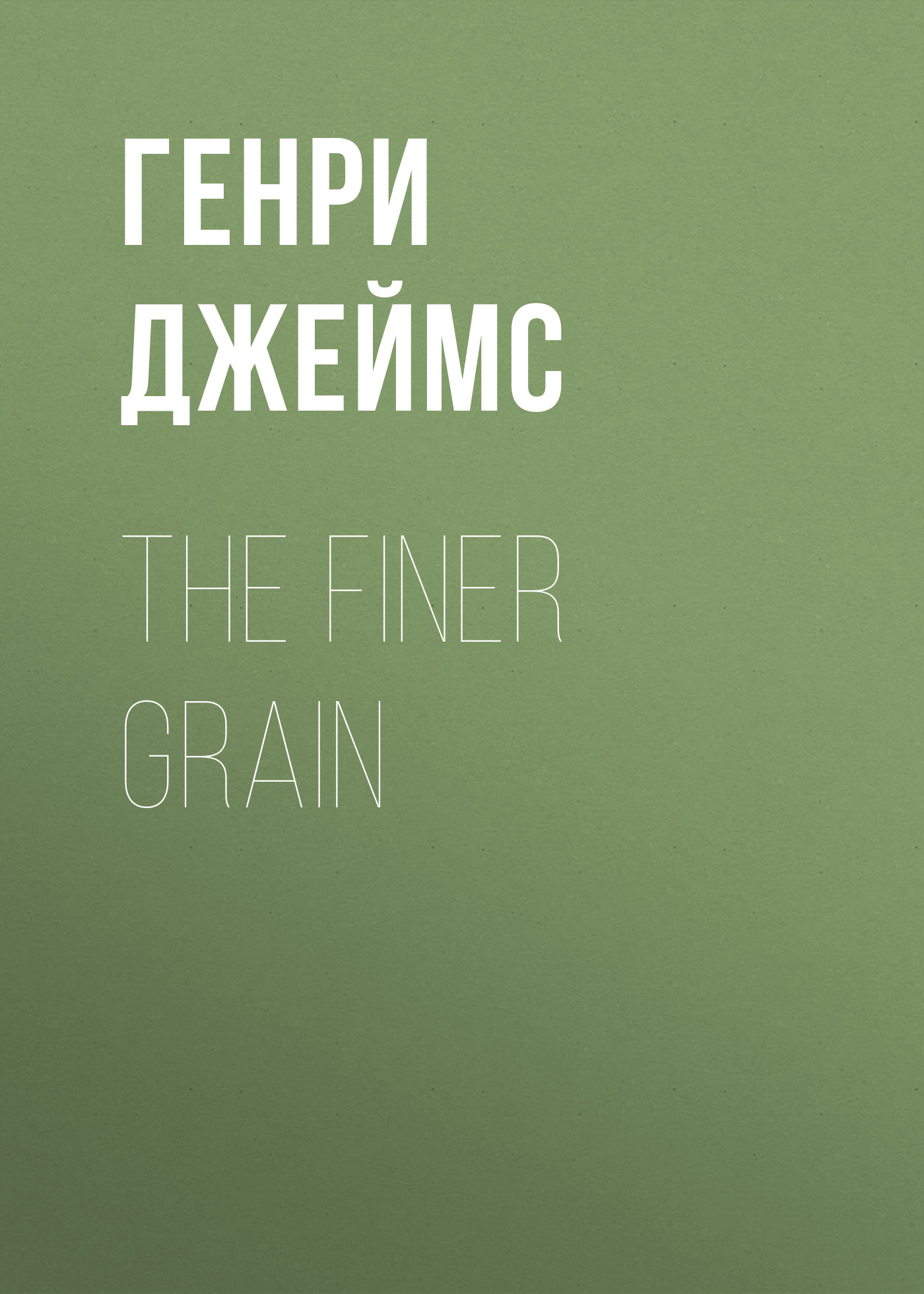 Генри Джеймс The Finer Grain a finer end