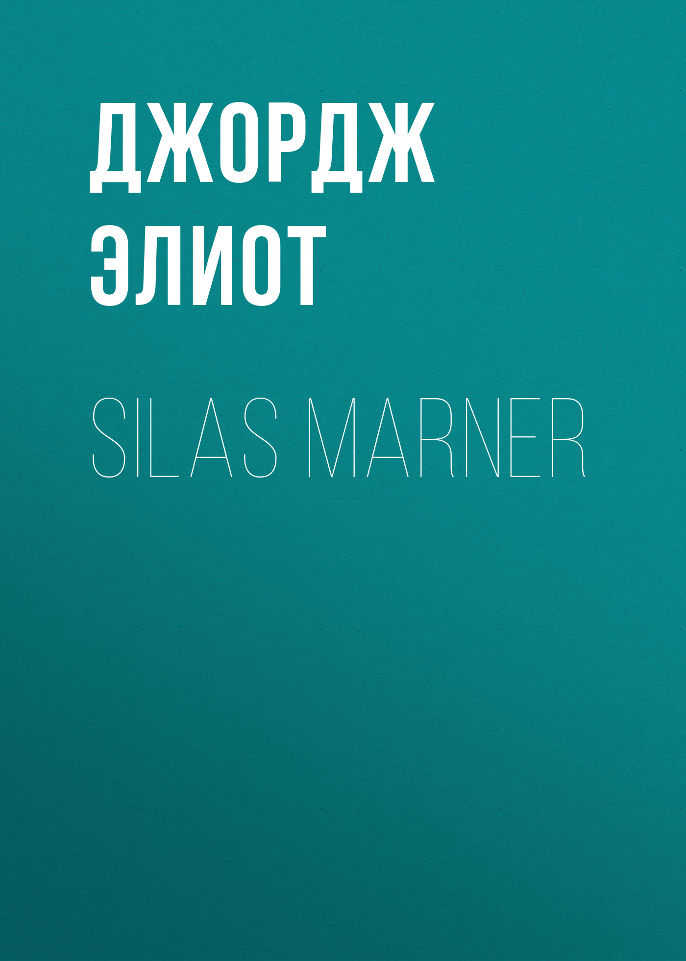 Джордж Элиот Silas Marner джордж элиот felix holt the radical