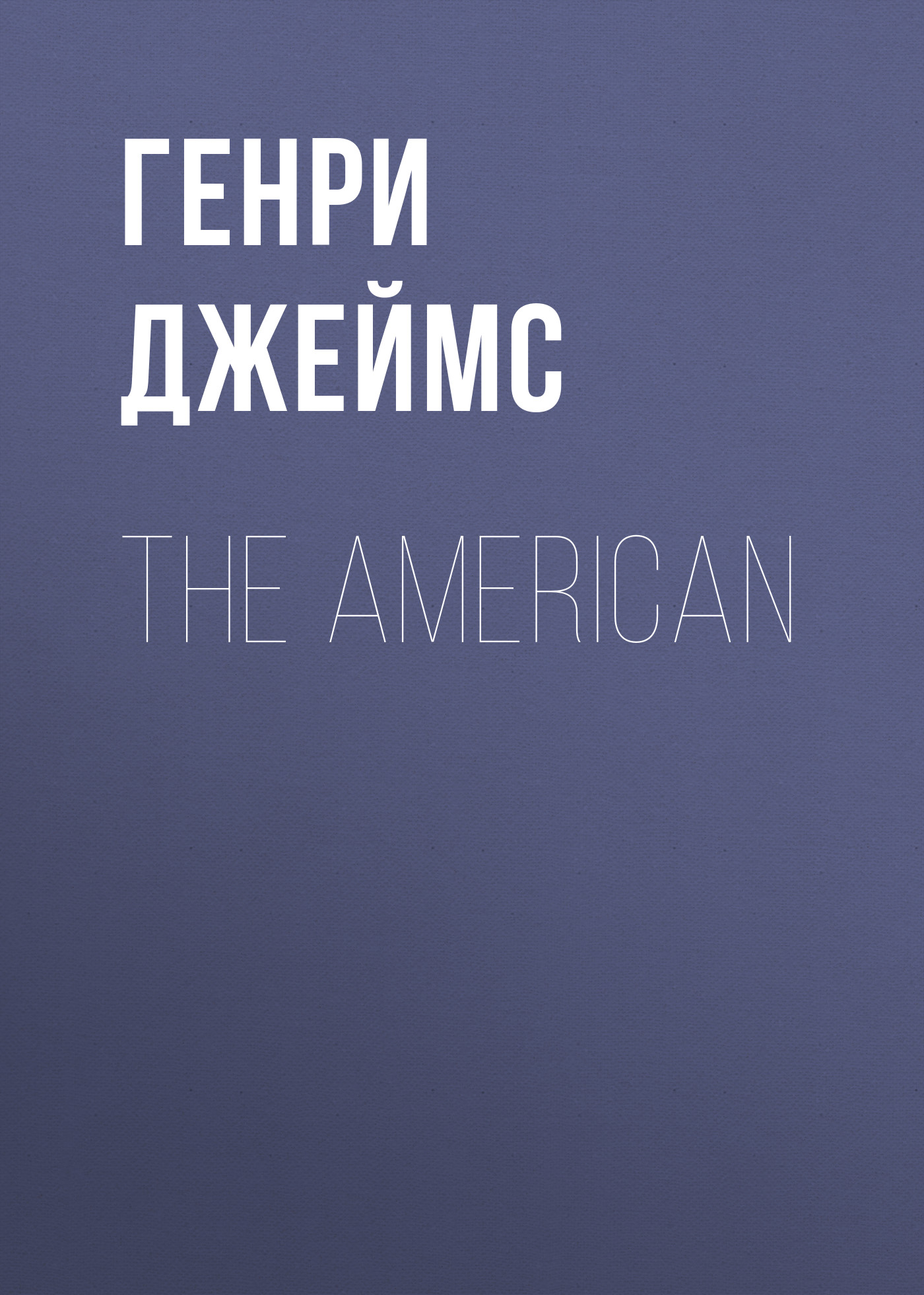 Генри Джеймс The American генри джеймс the bostonians vol i