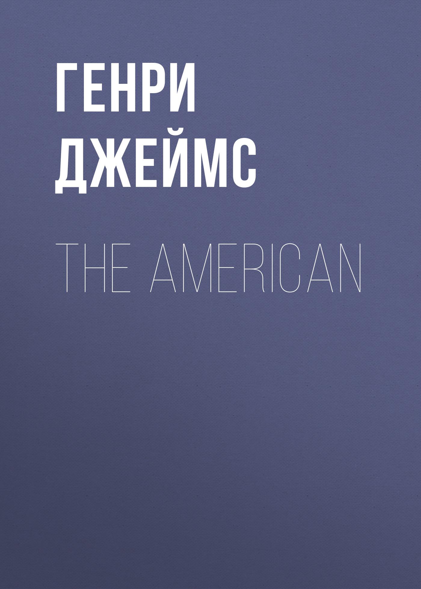 Генри Джеймс The American генри джеймс an international episode