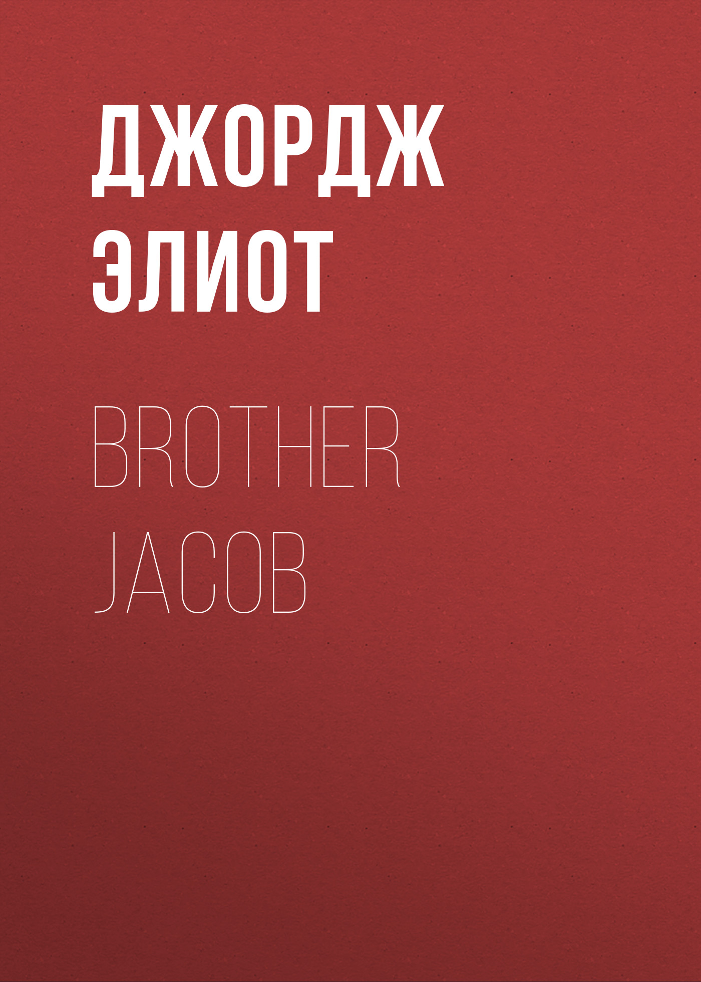 Джордж Элиот Brother Jacob джордж элиот brother jacob