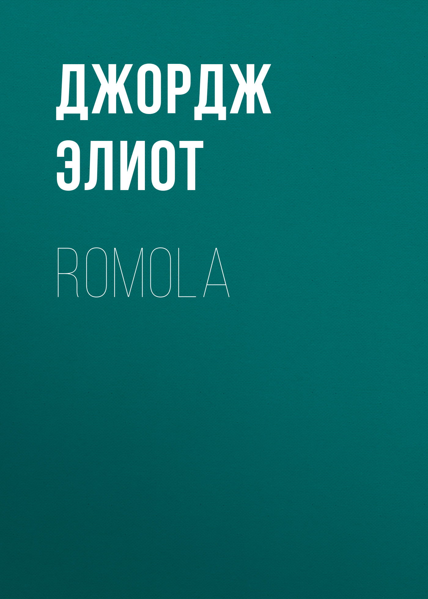 Джордж Элиот Romola джордж элиот brother jacob