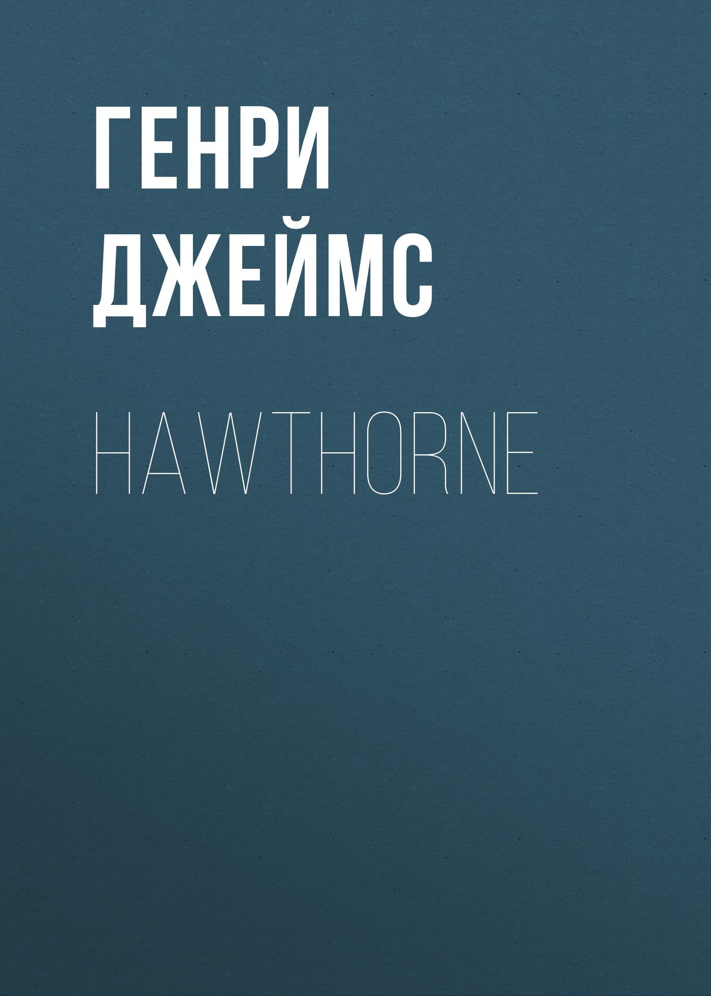 Генри Джеймс Hawthorne