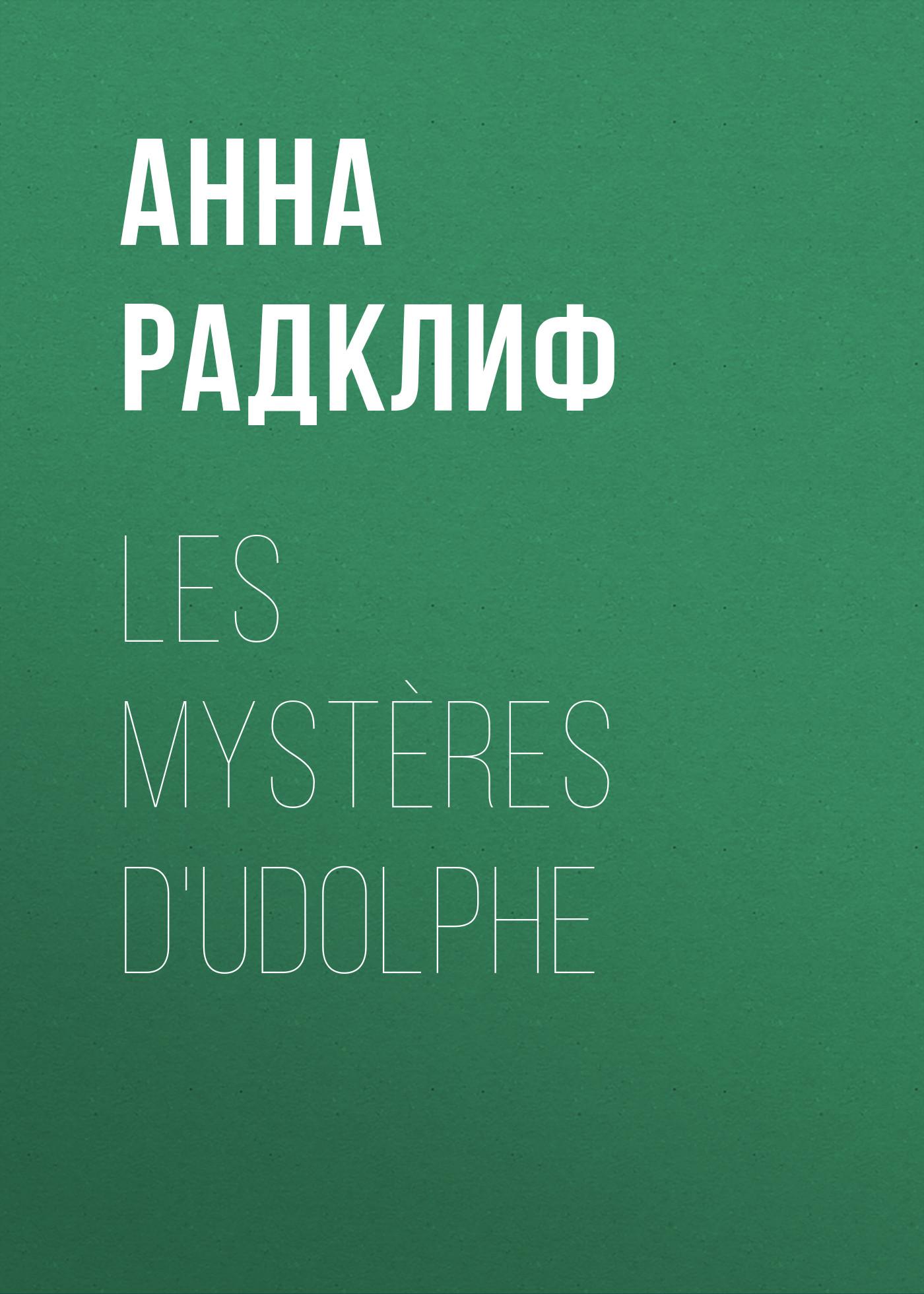 Анна Радклиф Les mystères d'Udolphe