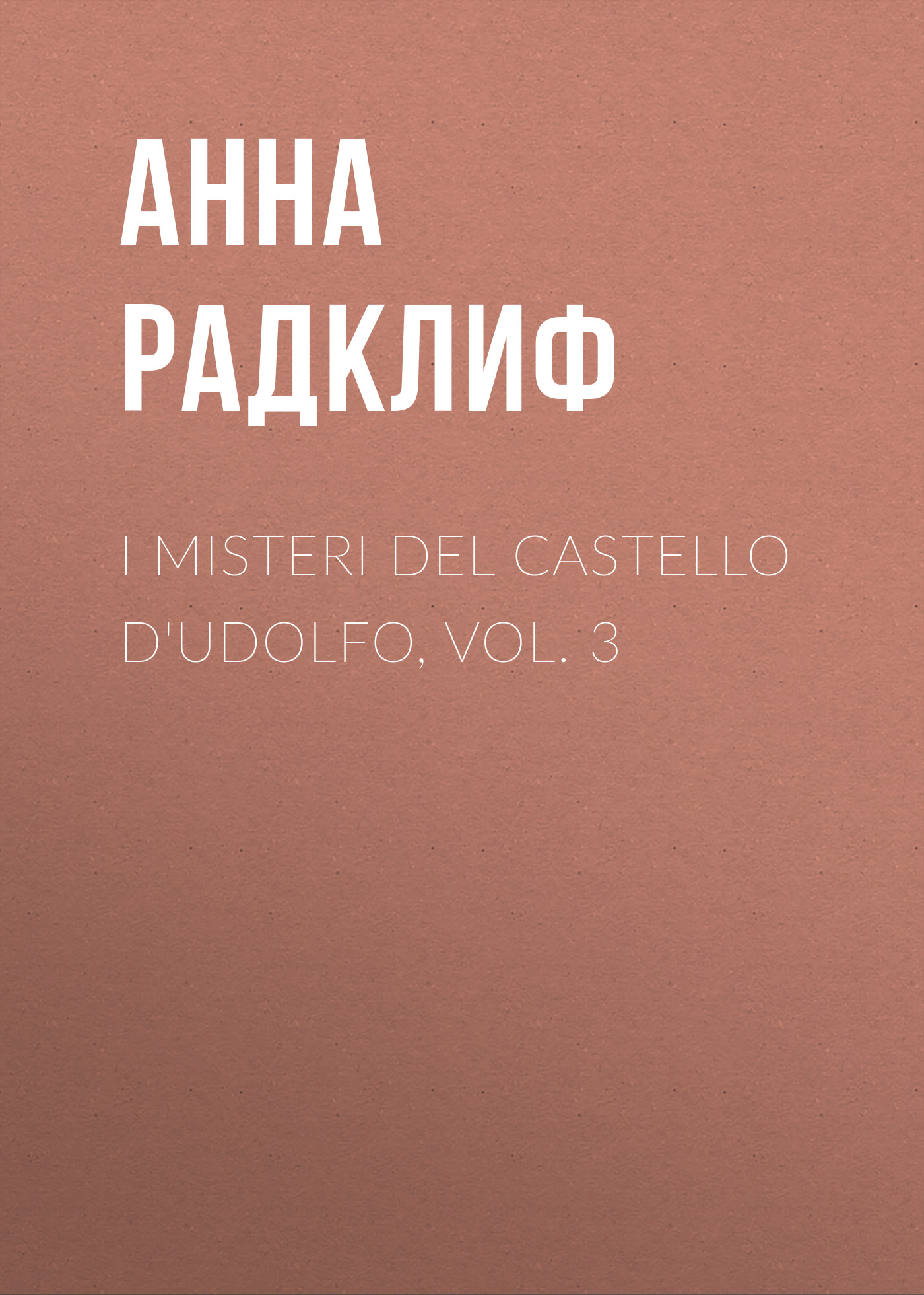 Анна Радклиф I misteri del castello d'Udolfo, vol. 3