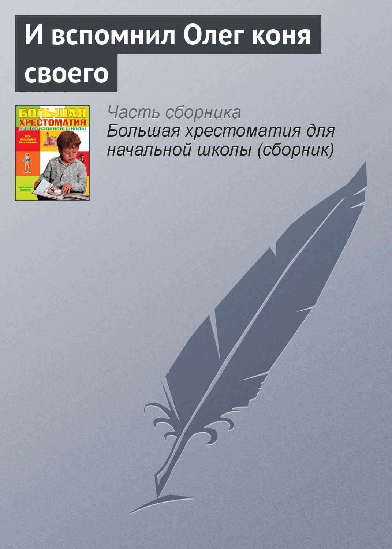 Эпосы, легенды и сказания И вспомнил Олег коня своего эпосы легенды и сказания садко