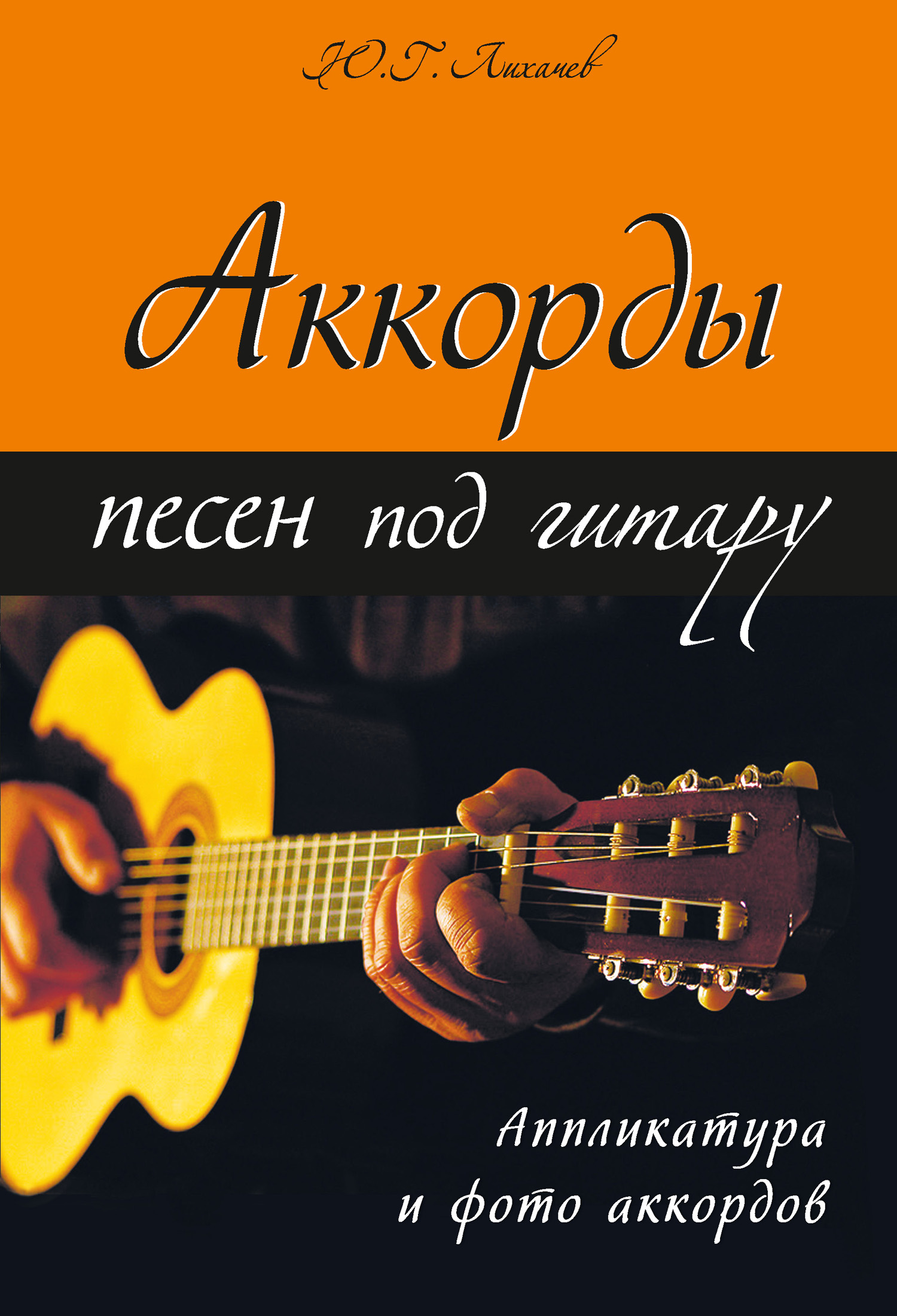 Юрий Лихачев Аккорды песен под гитару цена
