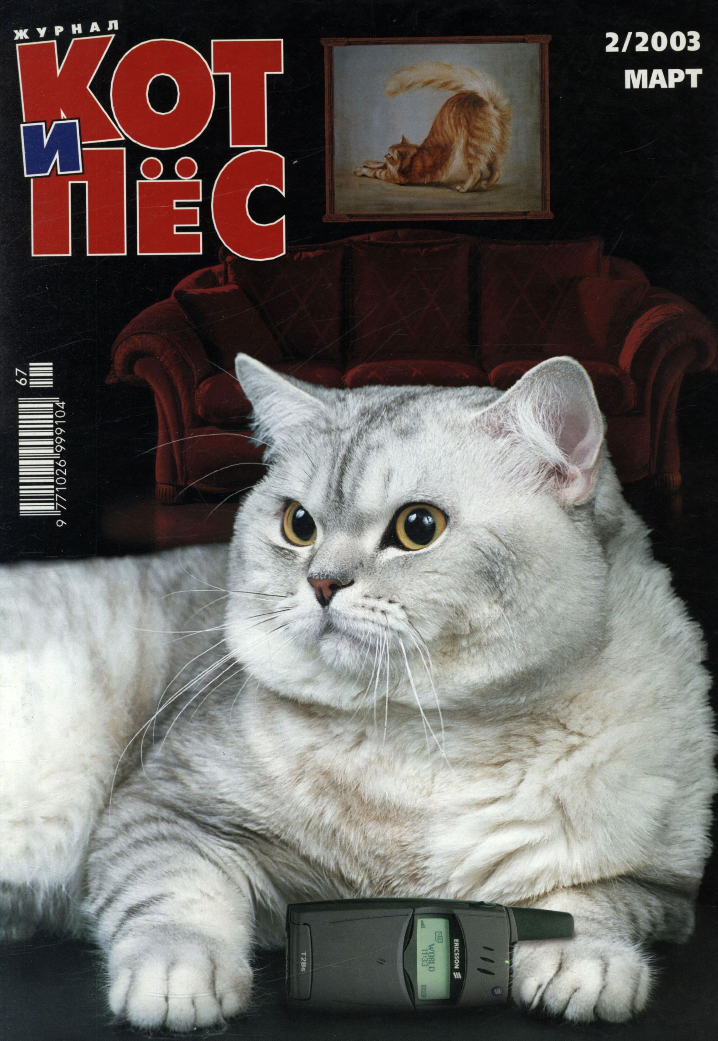 Отсутствует Кот и Пёс №02/2003 отсутствует кот и пёс 01 2003