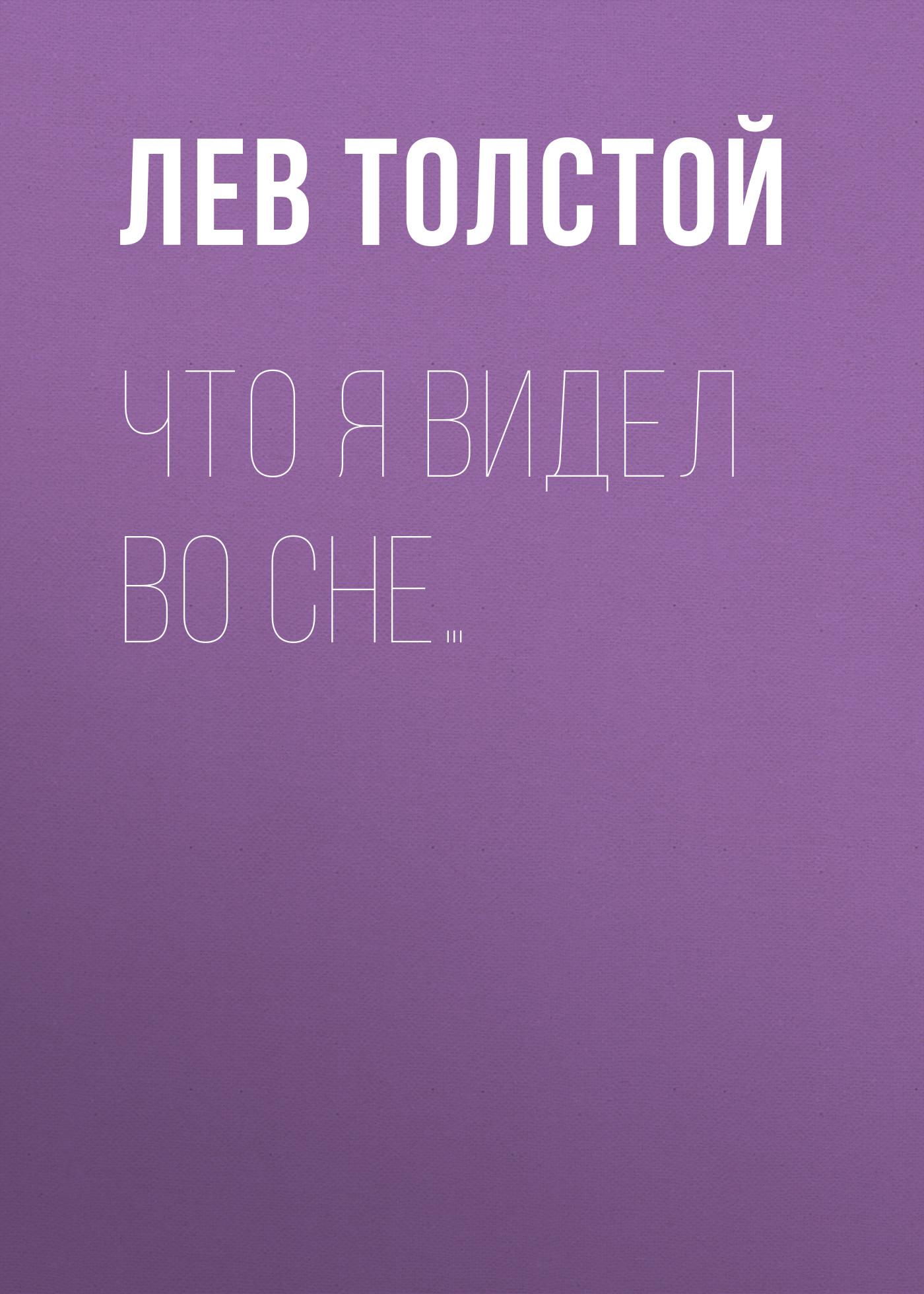 Лев Толстой Что я видел во сне… все цены