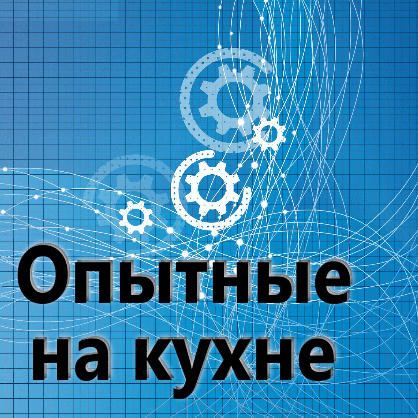 Евгений Плешивцев Опытные на кухне №008