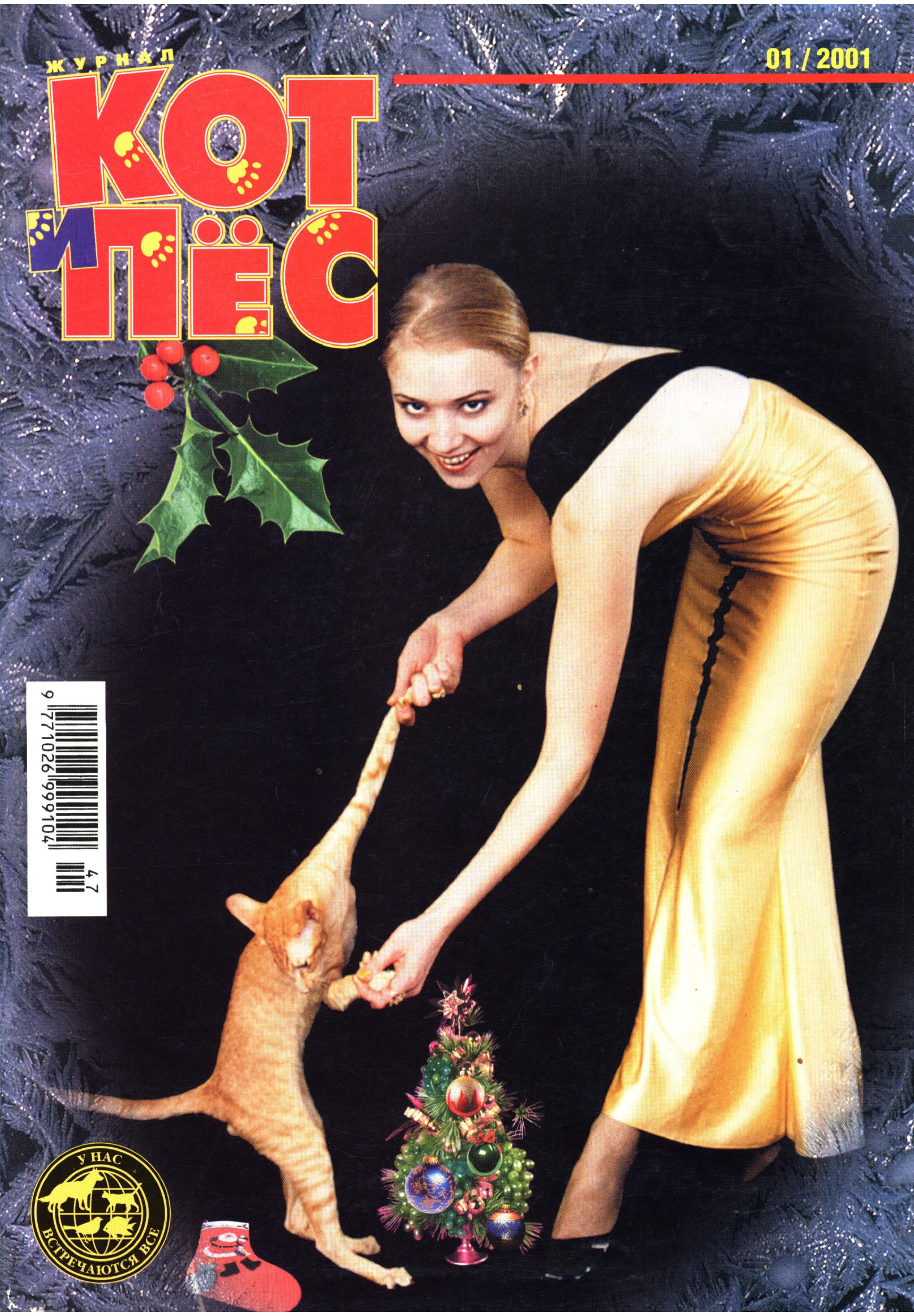 цены Отсутствует Кот и Пёс №01/2001