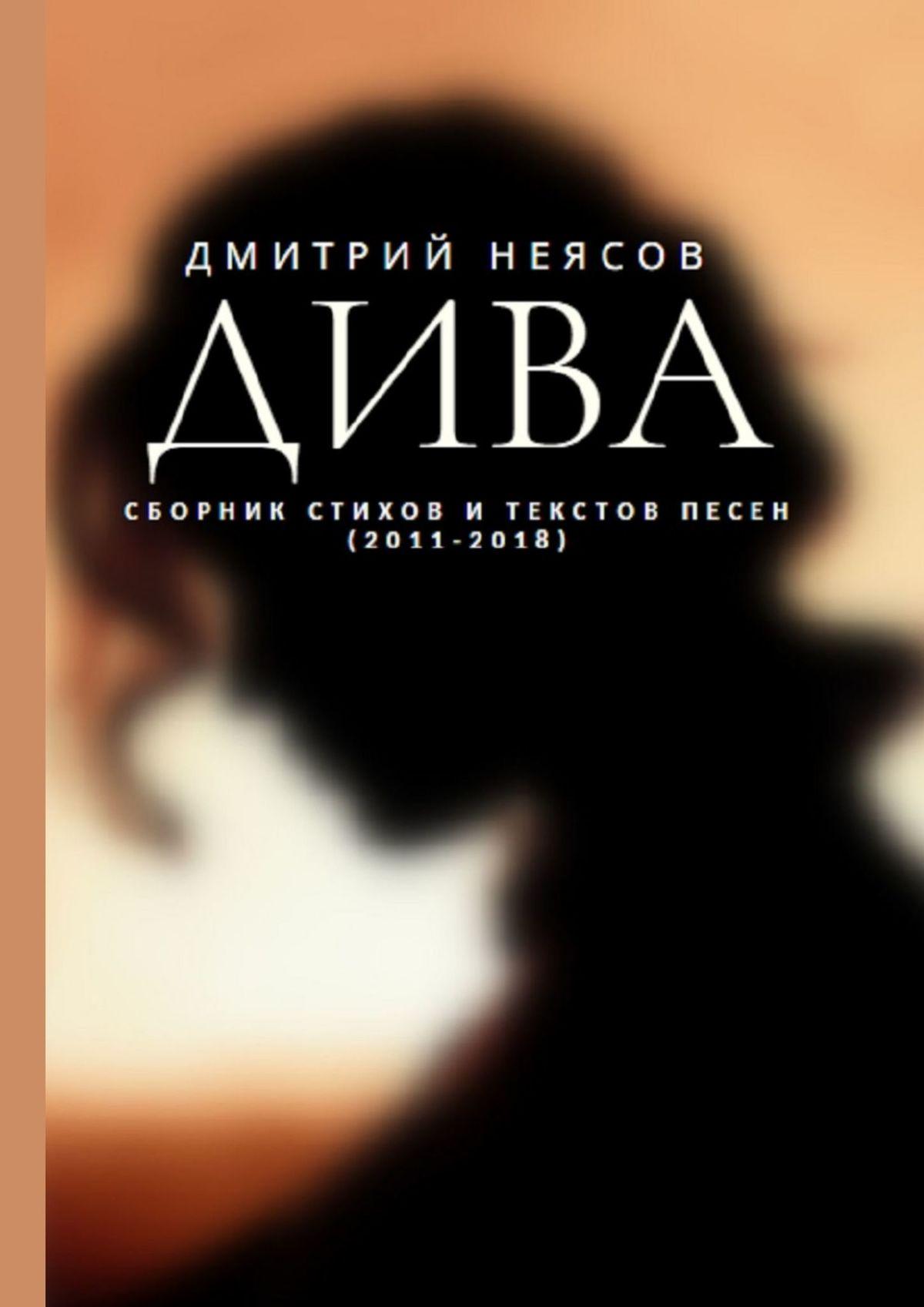 Дмитрий Неясов Сборник стихов и текстов песен: Возрождение вдохновения