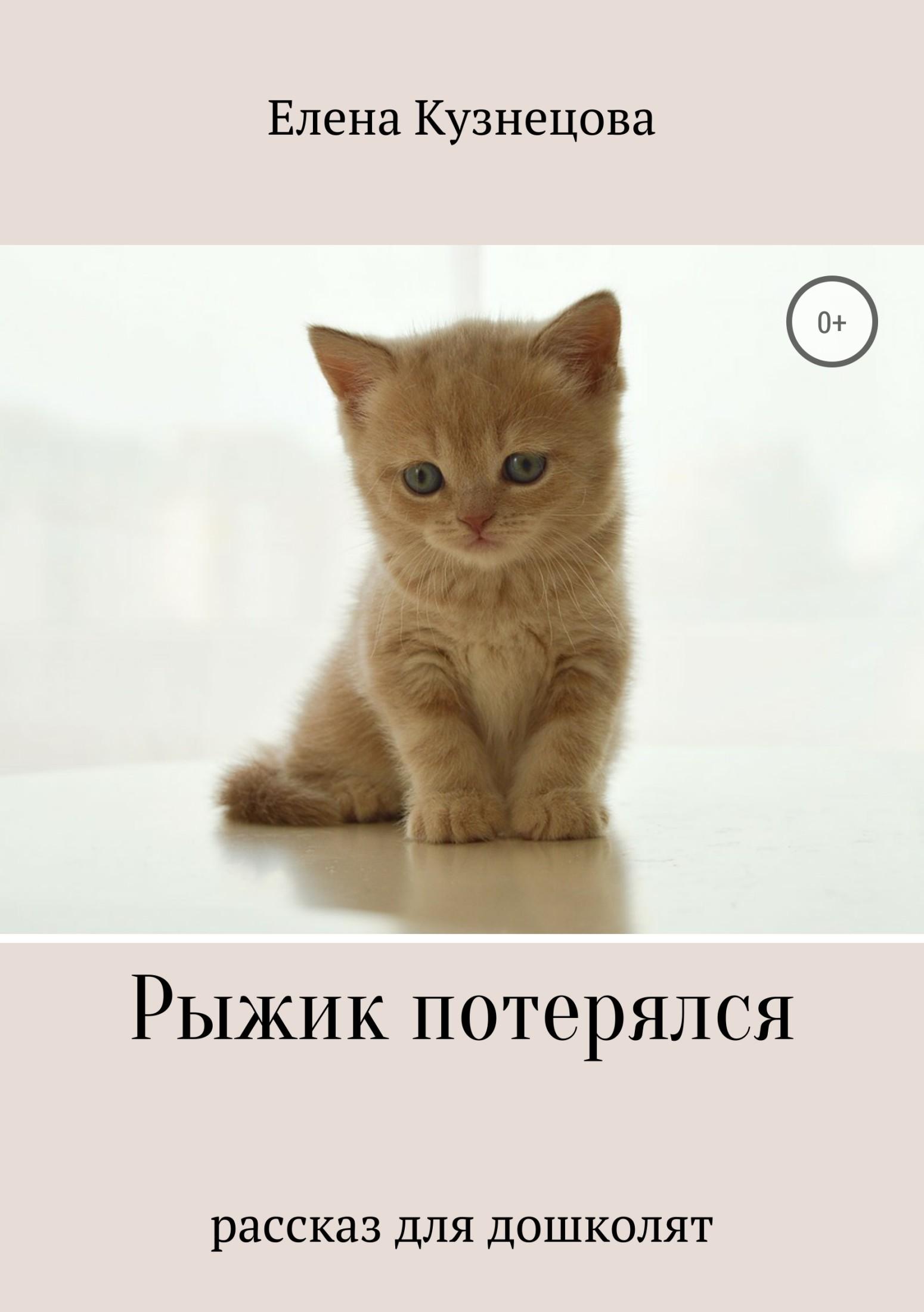 Елена Алексеевна Кузнецова Рыжик потерялся котёнок рыжик или как найти сокровище вебб х