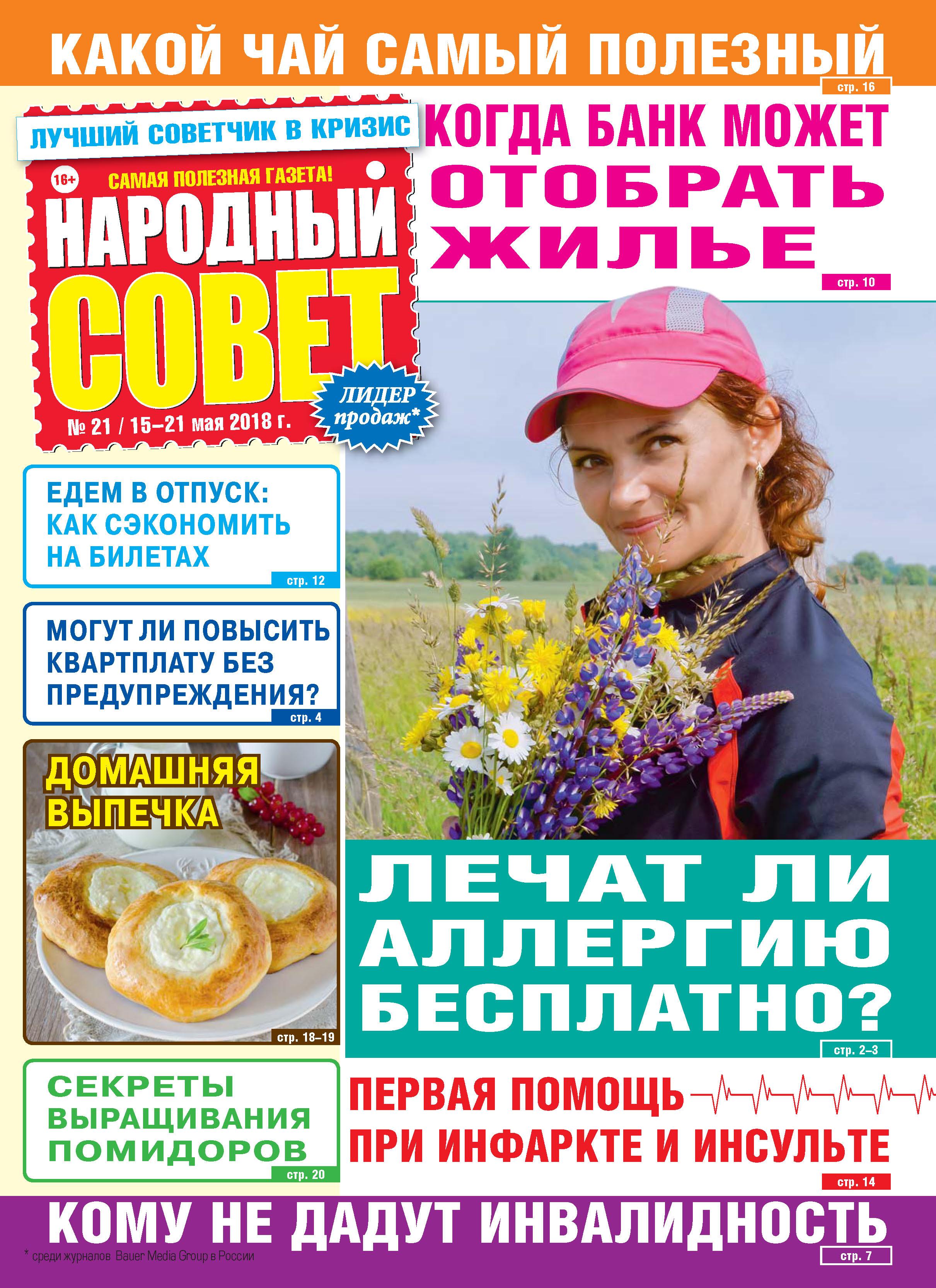 цены на Отсутствует Народный совет №21/2018  в интернет-магазинах